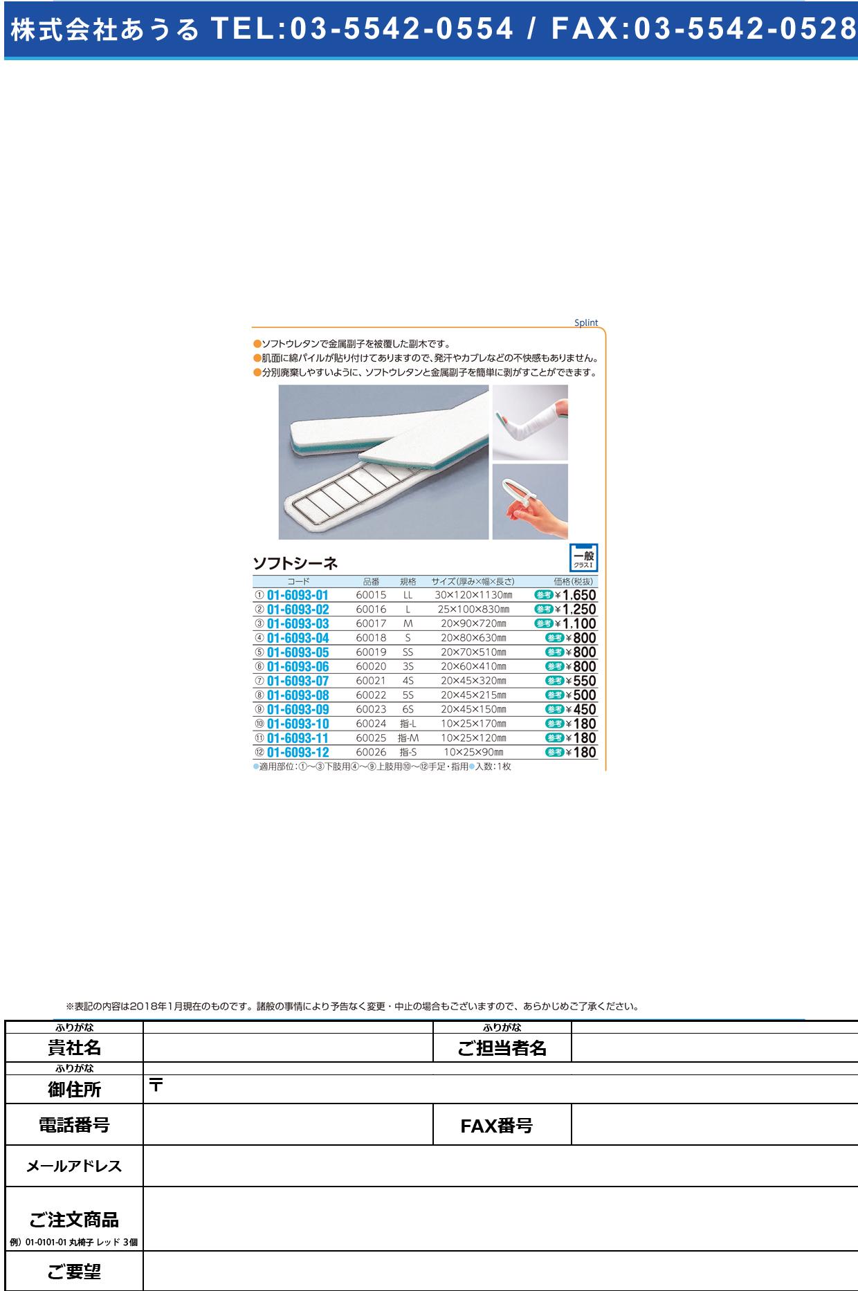 (01-6093-06)オオサキソフトシーネ(3S) 60020(20X60X410MM) オオサキソフトシーネ3S(オオサキメディカル)【1本単位】【2018年カタログ商品】