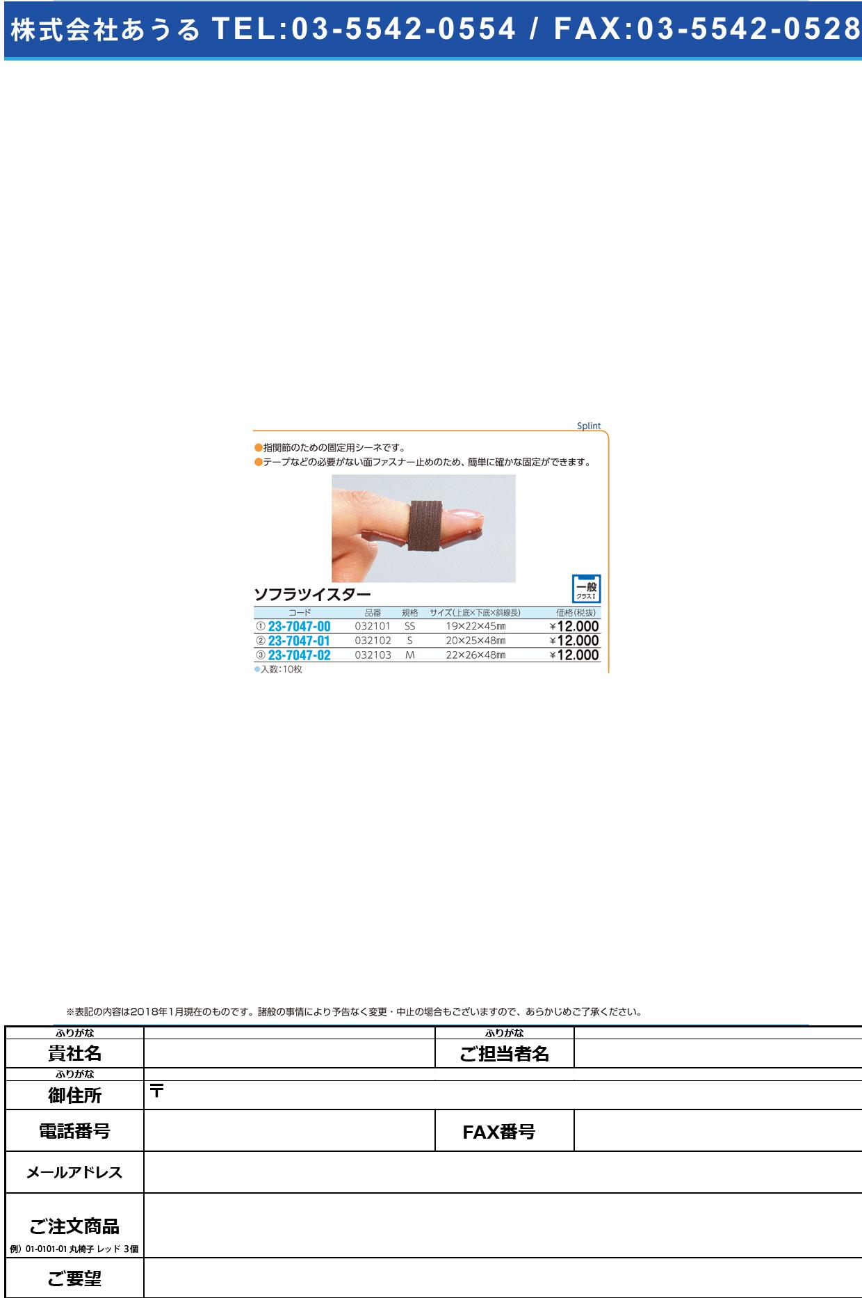 (23-7047-02)ソフラツイスター(M) 032103(10イリ) ソフラツイスター(竹虎)【1箱単位】【2018年カタログ商品】