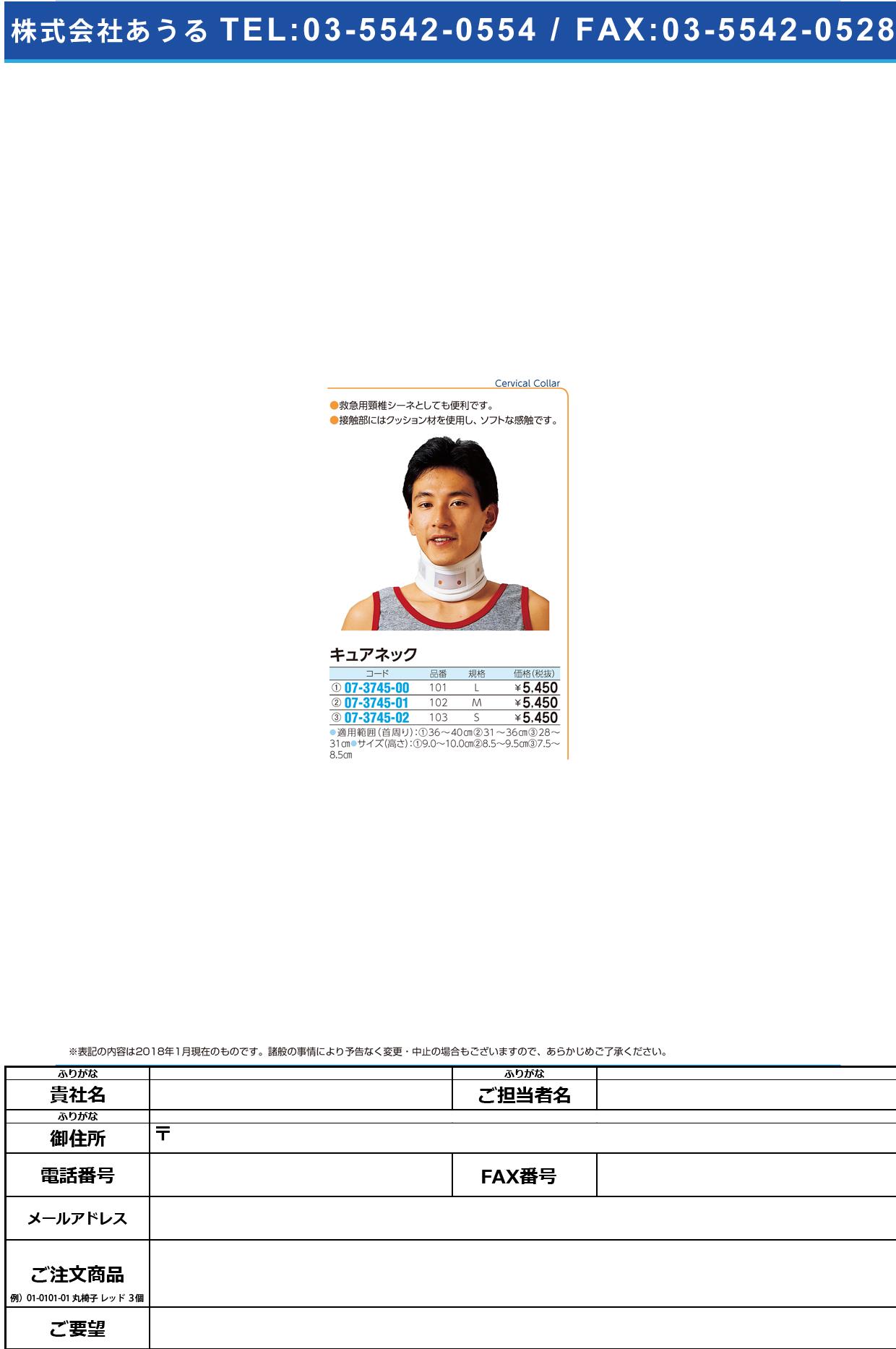 (07-3745-01)キュアネック(M) 102 キュアネック【1枚単位】【2018年カタログ商品】