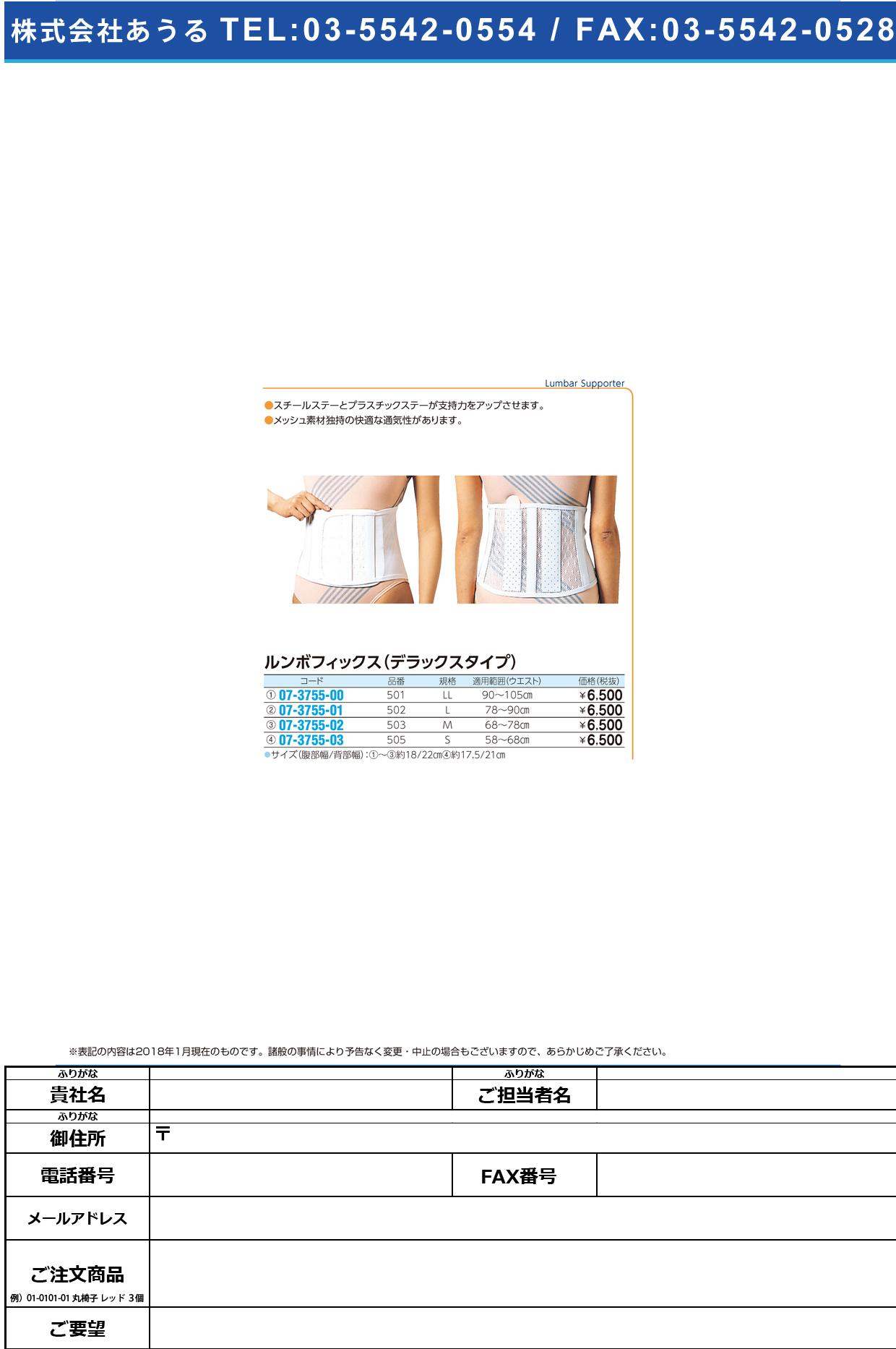 (07-3755-00)ルンボフィックス(LL) 501(デラックスタイプ) ルンボフィックス(LL)【1枚単位】【2018年カタログ商品】