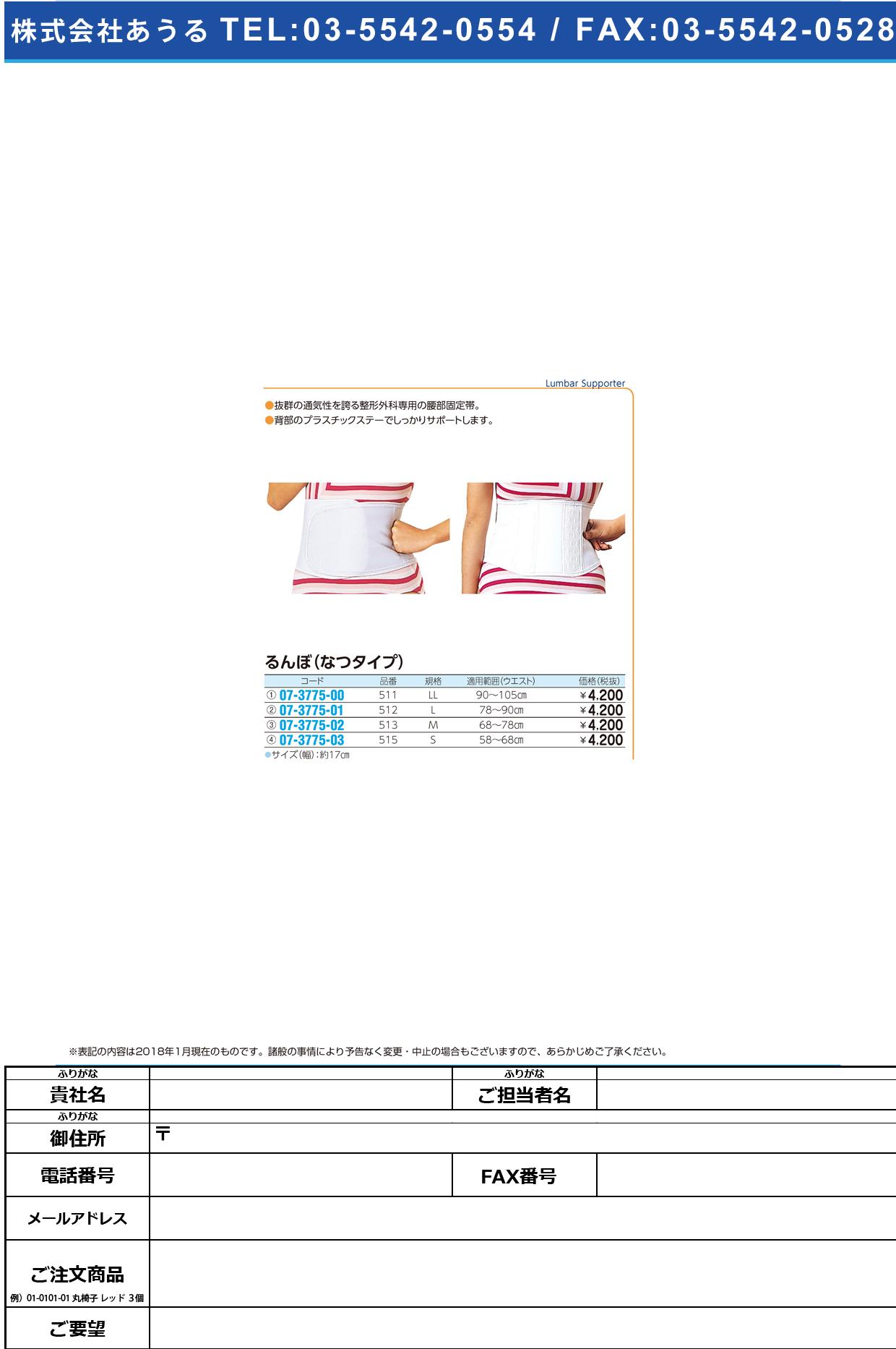 (07-3775-03)るんぼ(なつタイプ)S 515 ルンボナツタイプ【1枚単位】【2018年カタログ商品】