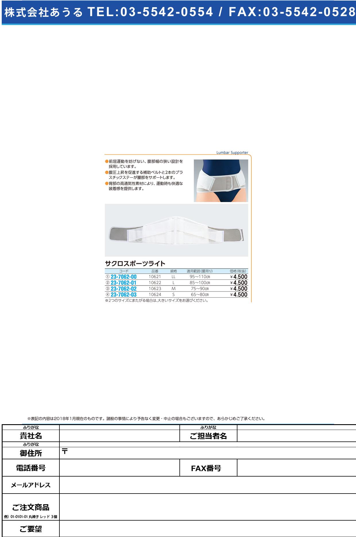 (23-7062-02)サクロスポーツライト(M) 10623(1コイリ) サクロスポーツライト(M)(アルケア)【1箱単位】【2018年カタログ商品】