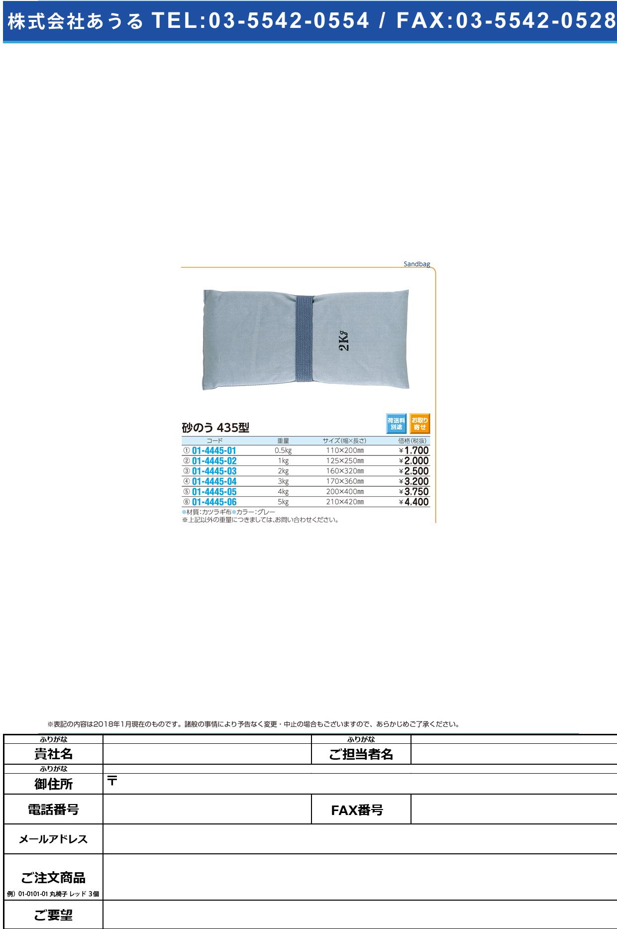 (01-4445-05)砂のう435型(バンド体位固定用) 4KG サノウ【1個単位】【2018年カタログ商品】