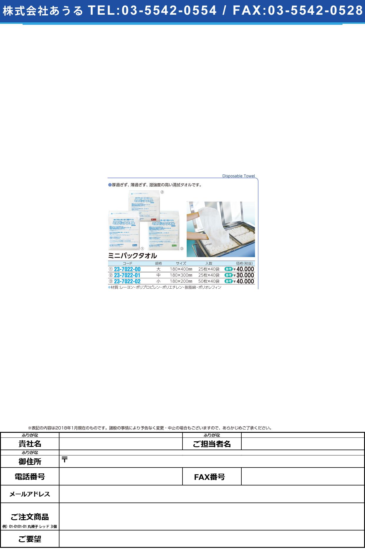 (23-7022-00)ミニパックタオル(大) 18X40CM(25マイX40フクロ) ミニパックタオル(ダイ)【1梱単位】【2018年カタログ商品】