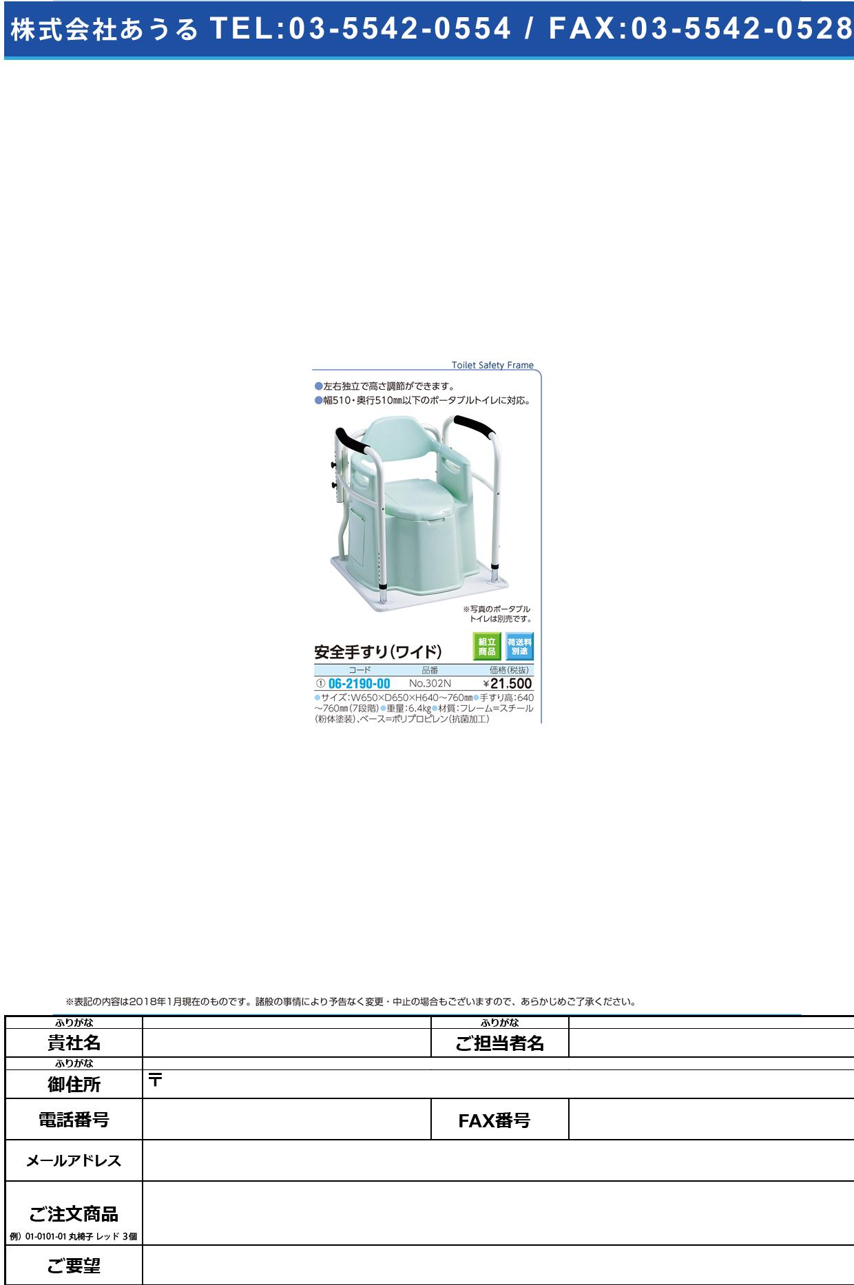 (06-2190-00)安全手すりワイド NO.302N アンゼンテスリワイド【1台単位】【2018年カタログ商品】
