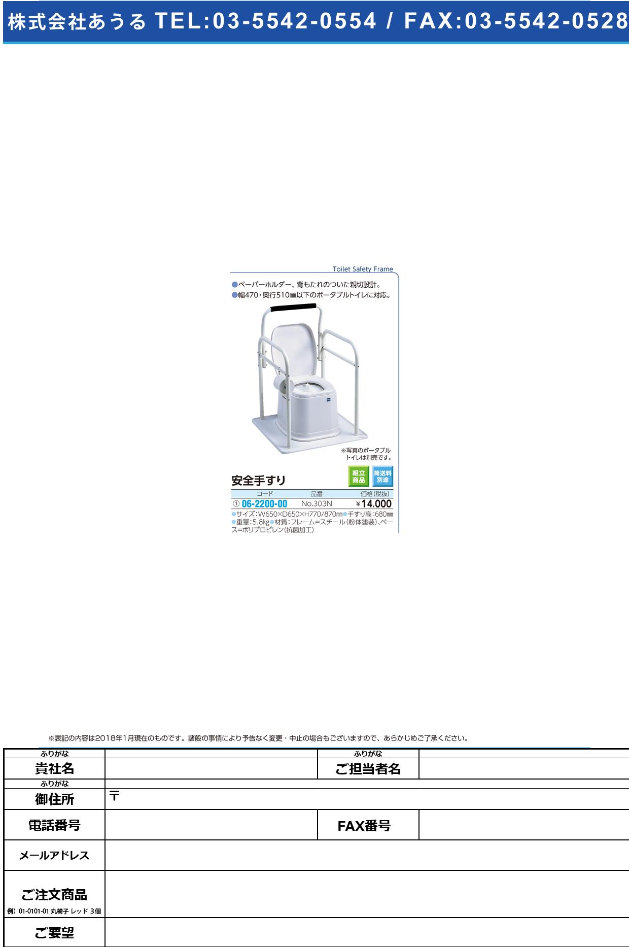(06-2200-00)安全手すり NO.303N アンゼンテスリ【1台単位】【2018年カタログ商品】