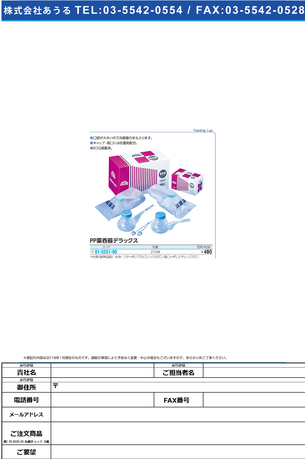 (01-5251-00)OSGPP薬呑器デラックス 200ML(メッキンズミ) PPヤクノミキデラックス【1個単位】【2018年カタログ商品】