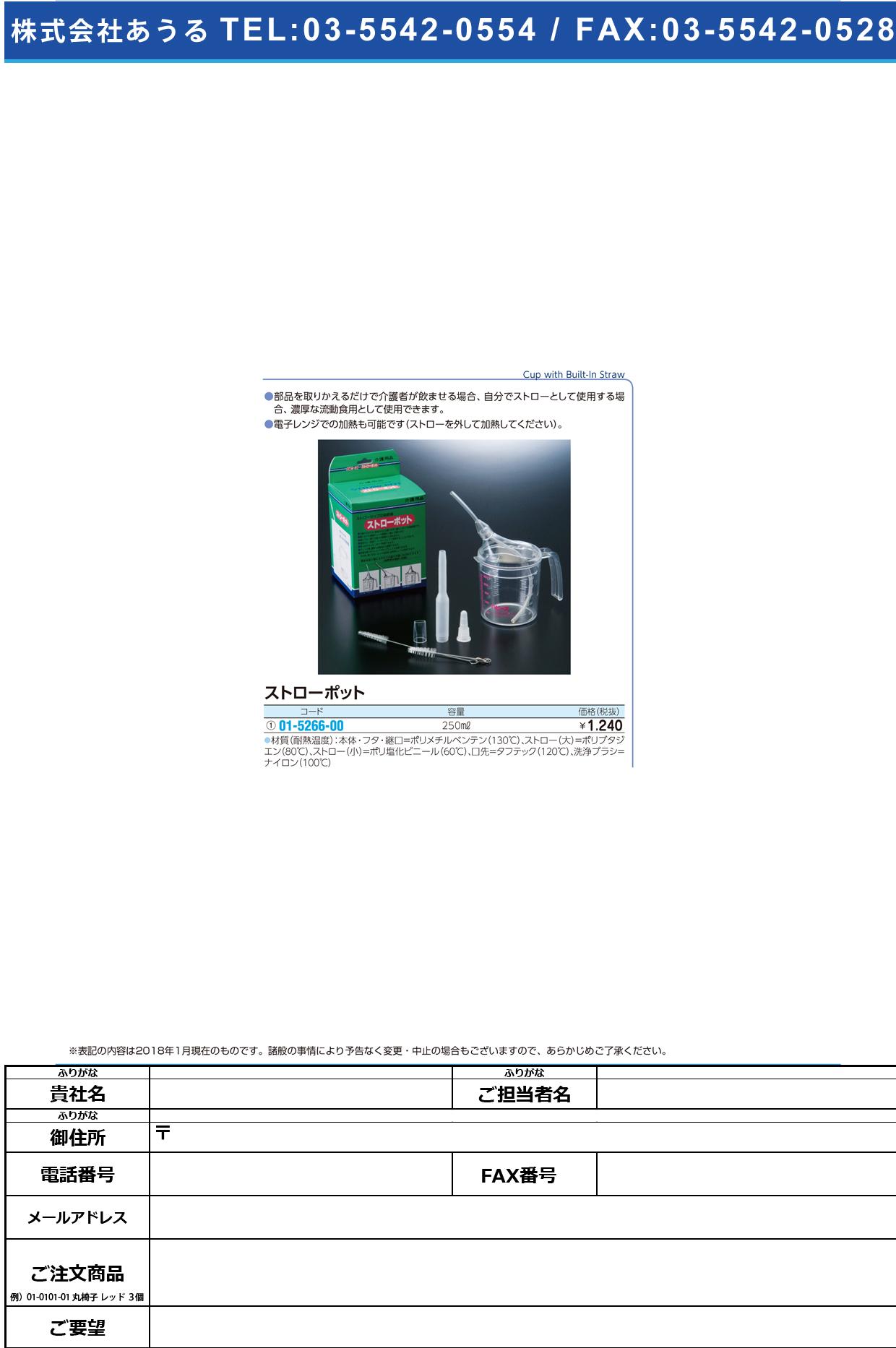 (01-5266-00)ハピーズストローポット 250CC(ハコイリ) ハピーズストローポット【1組単位】【2018年カタログ商品】