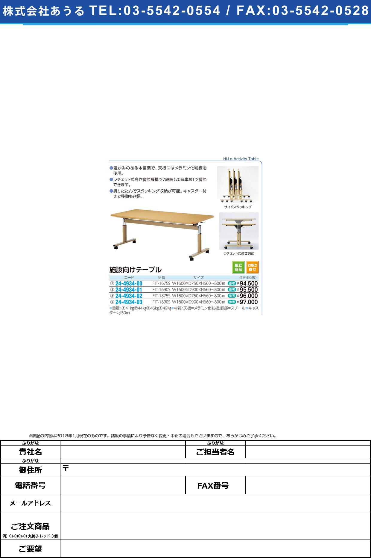 (24-4934-03)施設向けテーブル FIT-1890S シセツムケテーブル【1台単位】【2018年カタログ商品】