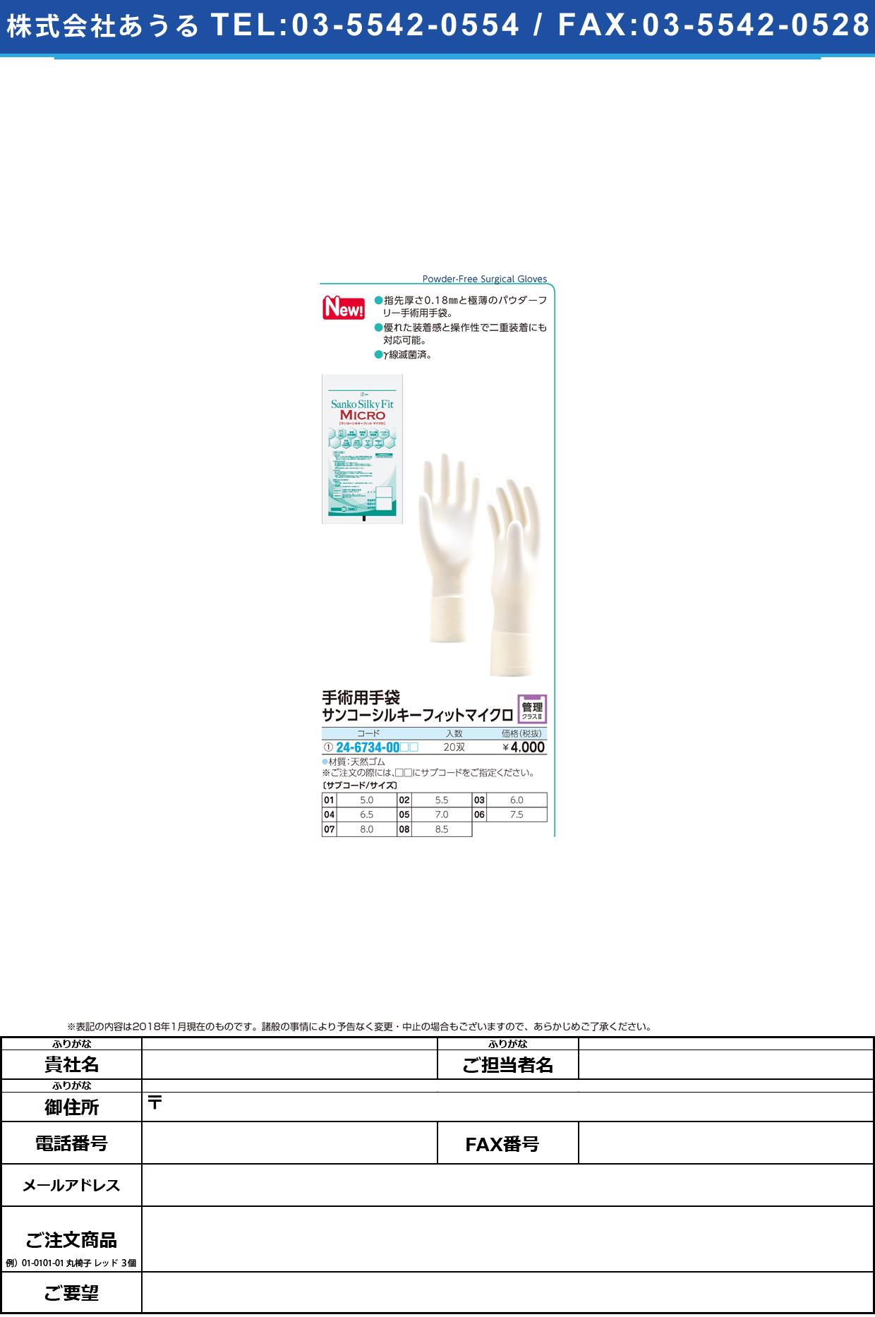 (24-6734-00)サンコーシルキーフィットマイクロ 20ソウイリ サンコーシルキーフィットマイクロ 5.0(三興化学工業)【1箱単位】【2018年カタログ商品】