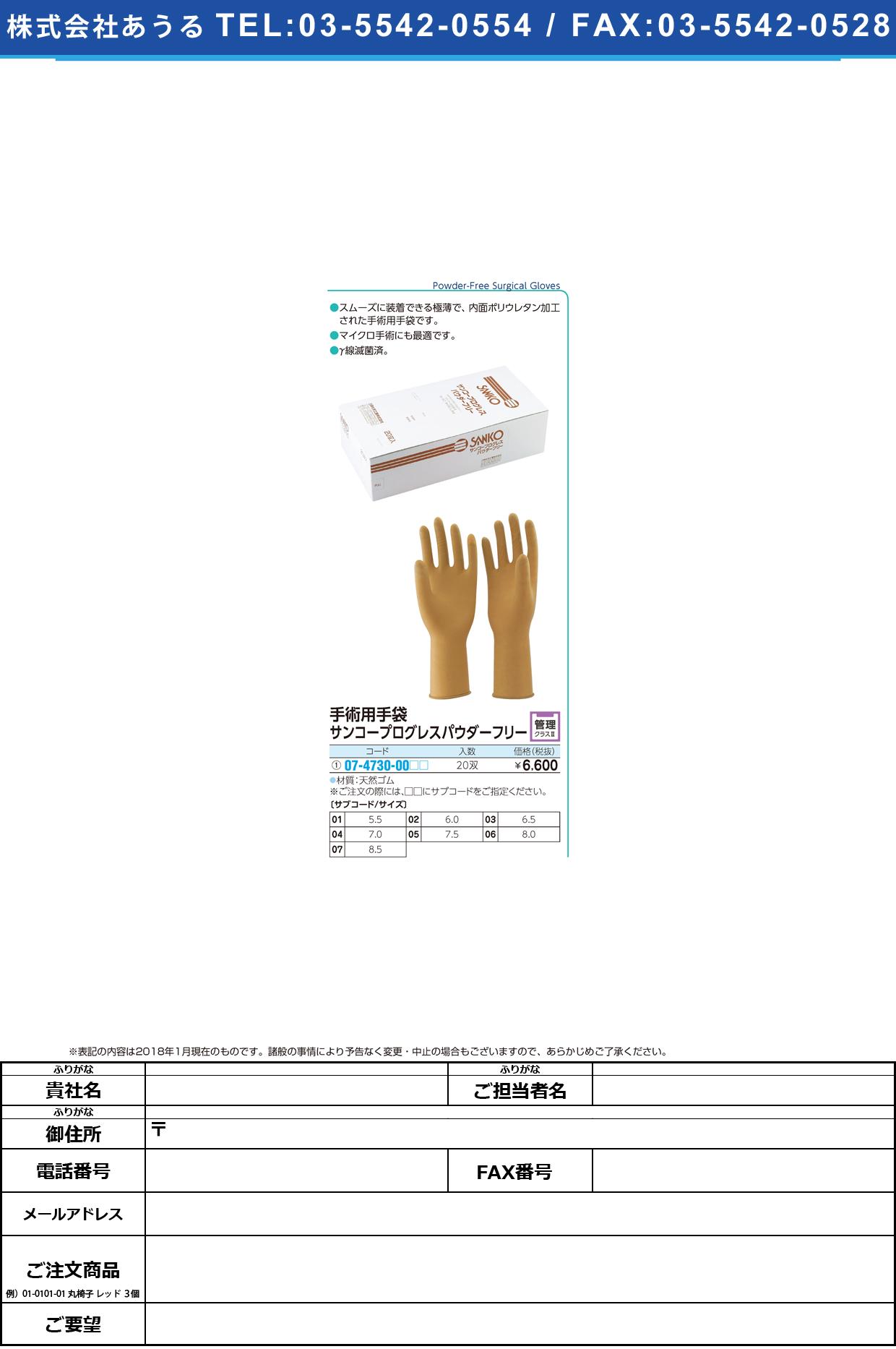 (07-4730-00)手術用手袋プログレスパウダーフリー 20ソウイリ プログレスパウダーフリー 5.5(三興化学工業)【1箱単位】【2018年カタログ商品】