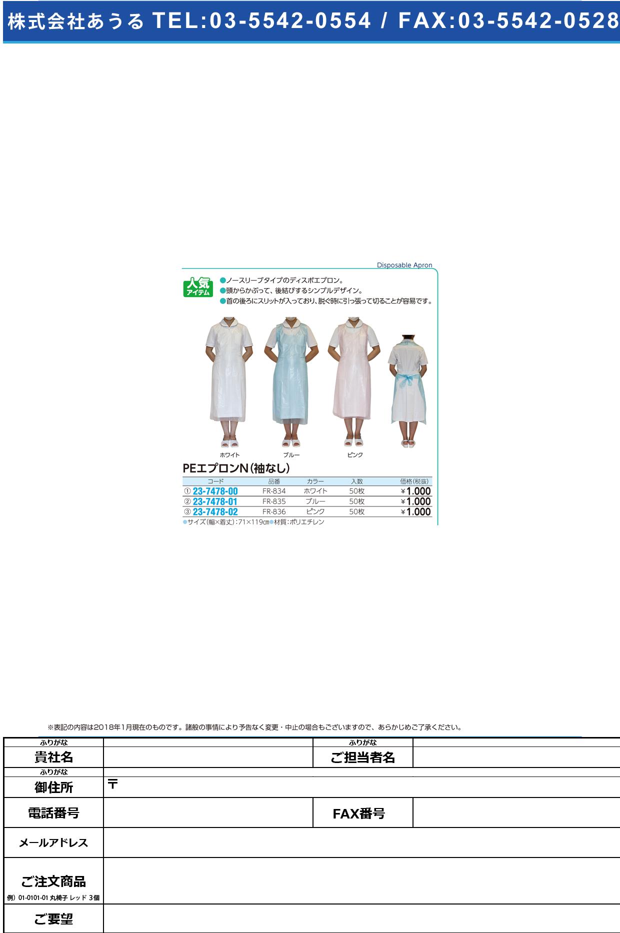 (23-7478-01)PEエプロンN(袖なし) FR-835(ブルー)50マイイリ PEエプロンN(ソデナシ)(ファーストレイト)【1箱単位】【2018年カタログ商品】