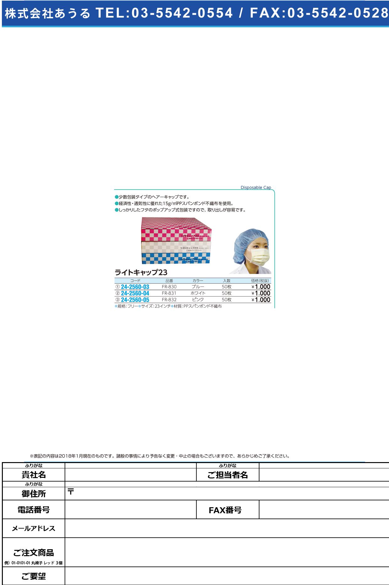 (24-2560-04)ライトキャップ23 FR-831(ホワイト)50マイイリ ライトキャップ23(ファーストレイト)【1箱単位】【2018年カタログ商品】