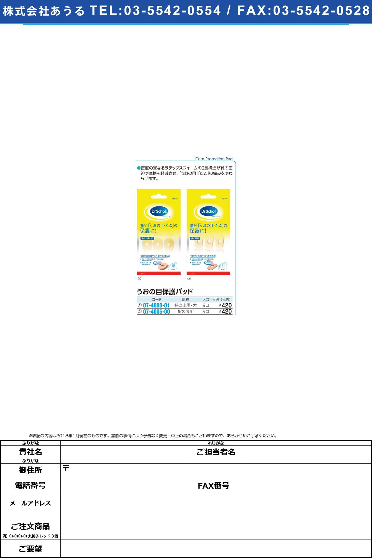 (07-4000-01)うおの目保護パッド(大) 00351(9コイリ) ウオノメホゴパッド(ダイ)(レキットベンキーザー・ジャパン)【1袋単位】【2018年カタログ商品】