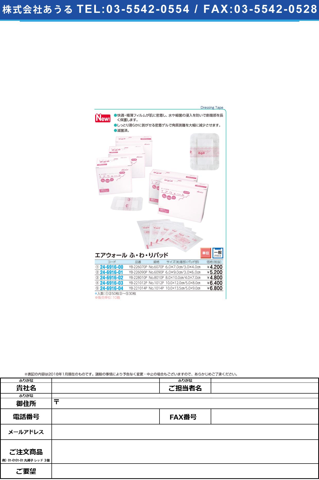 (24-6916-02)エアウォールふわりパッド NO.8010P(30マイ) エアウォールフワリパッド(共和)【10箱単位】【2018年カタログ商品】