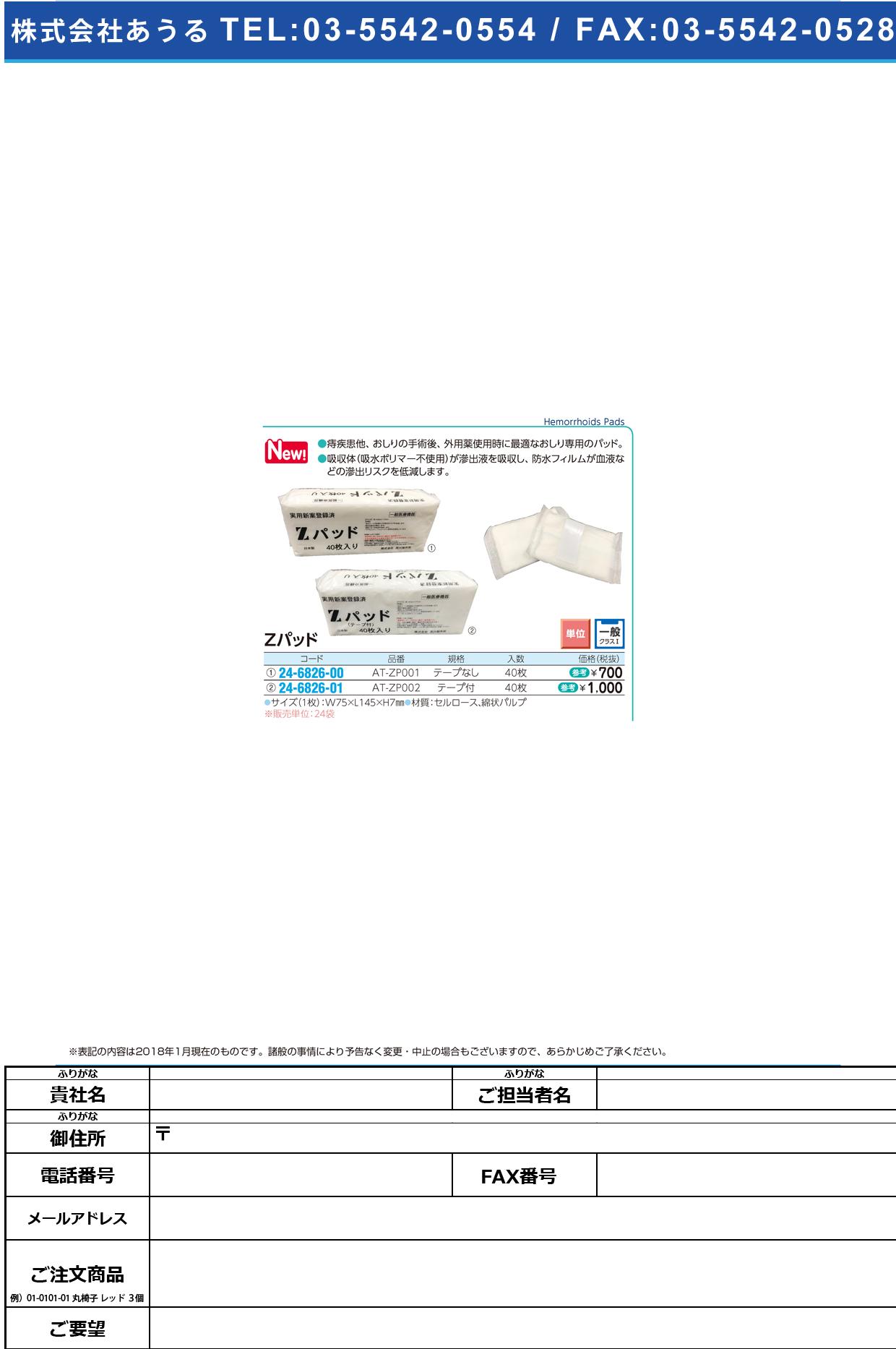 (24-6826-01)Zパッド(テープ付) AT-ZP002(40マイ) ゼットパッド(テープツキ)【24袋単位】【2018年カタログ商品】