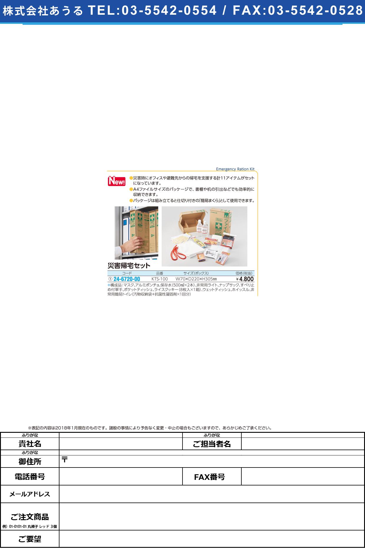 (24-6720-00)災害帰宅セット(A4ファイルサイズ) KTS-100 サイガイキタクセット【1個単位】【2018年カタログ商品】