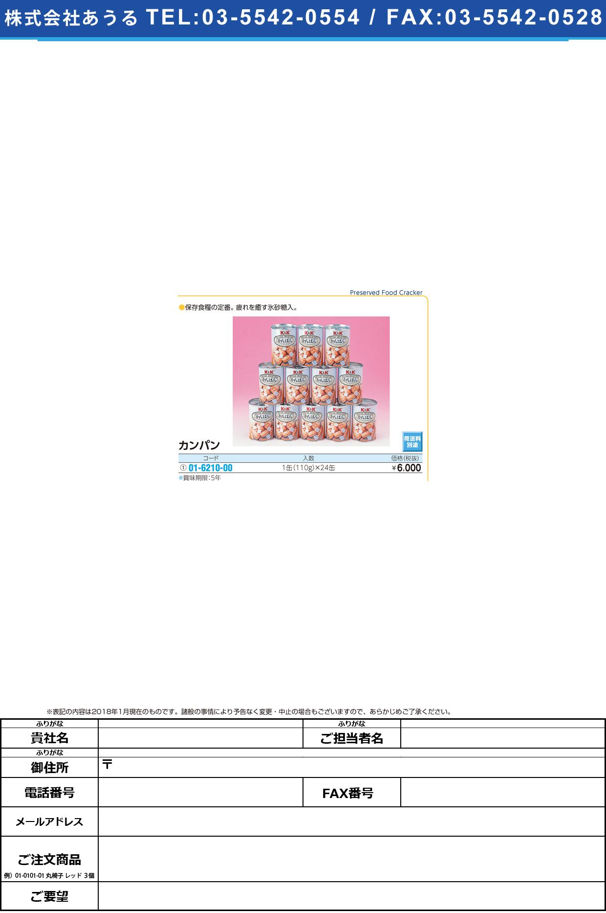 (01-6210-00)カンパン(賞味期限5年) 2024(110GX24カン) カンパン(ショウミキゲン5ネン)【1箱単位】【2018年カタログ商品】
