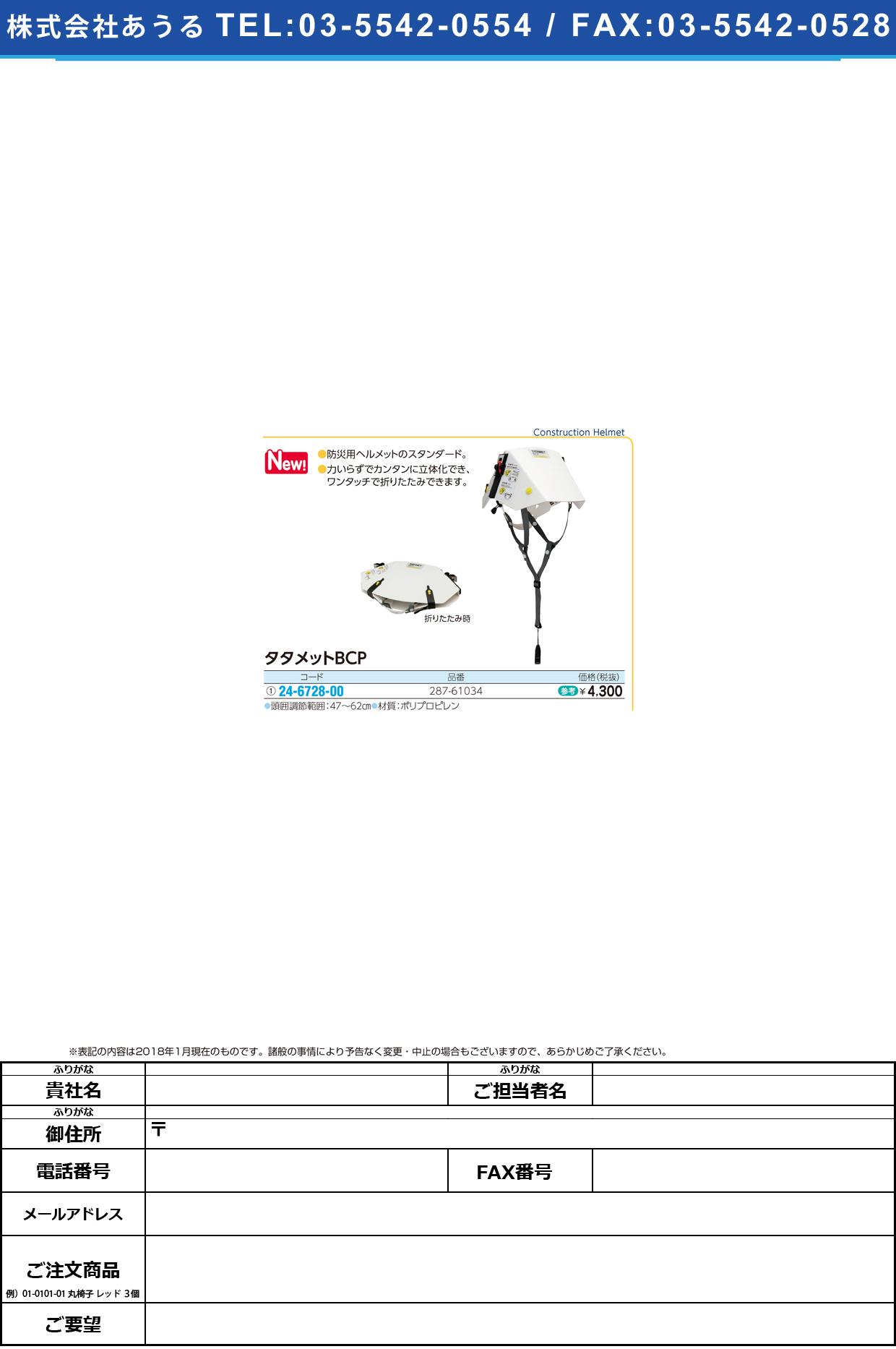 (24-6728-00)タタメットBCP 287-61034 タタメットBCP(イワツキ)【1個単位】【2018年カタログ商品】