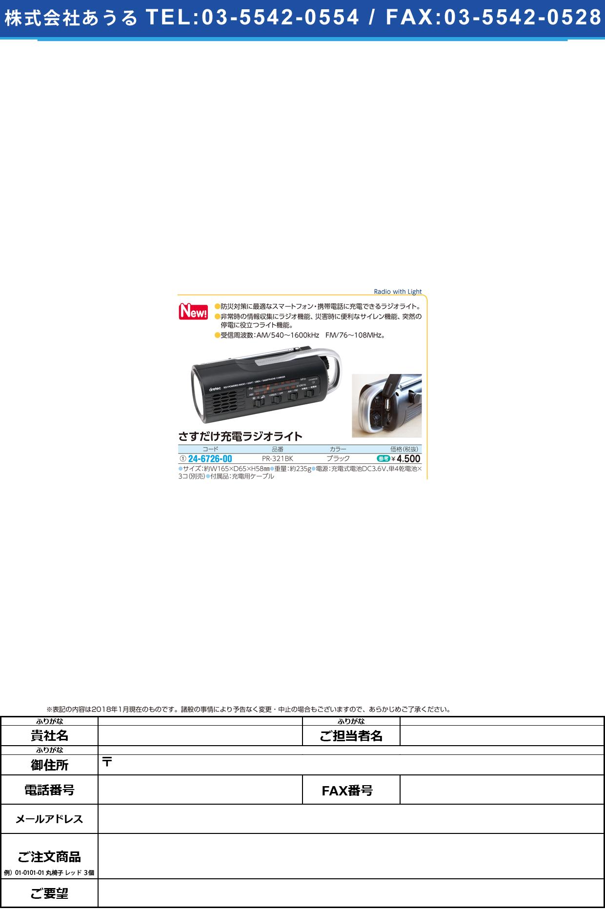 (24-6726-00)さすだけ充電ラジオライト PR-321BK(ブラック) サスダケジュウデンラジオライト(ドリテック)【1個単位】【2018年カタログ商品】