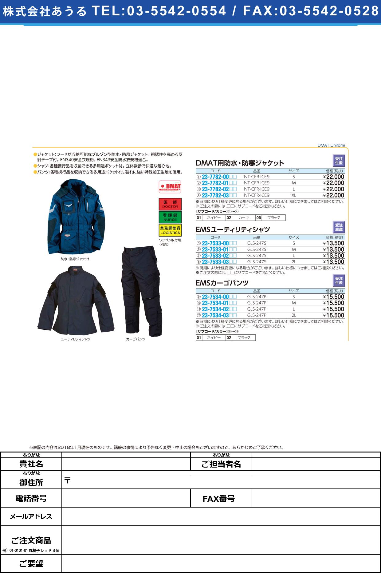 (23-7782-03)DMAT用防水・防寒ジャケット NT-CFR-ICE9(XL) DMATボウスイボウカンジャケット ネイビー【1枚単位】【2018年カタログ商品】