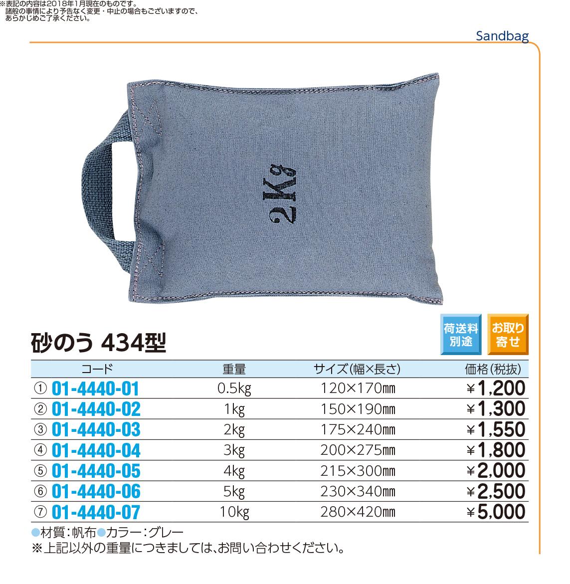 (01-4440-04)砂のう434型(把手付牽引用) 3KG サノウ【1個単位】【2018年カタログ商品】
