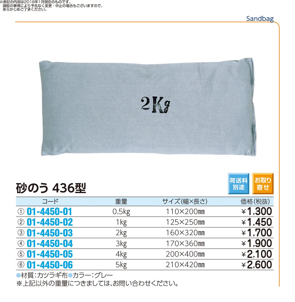 (01-4450-05)砂のう436型 4.0KG サノウ【1個単位】【2018年カタログ商品】