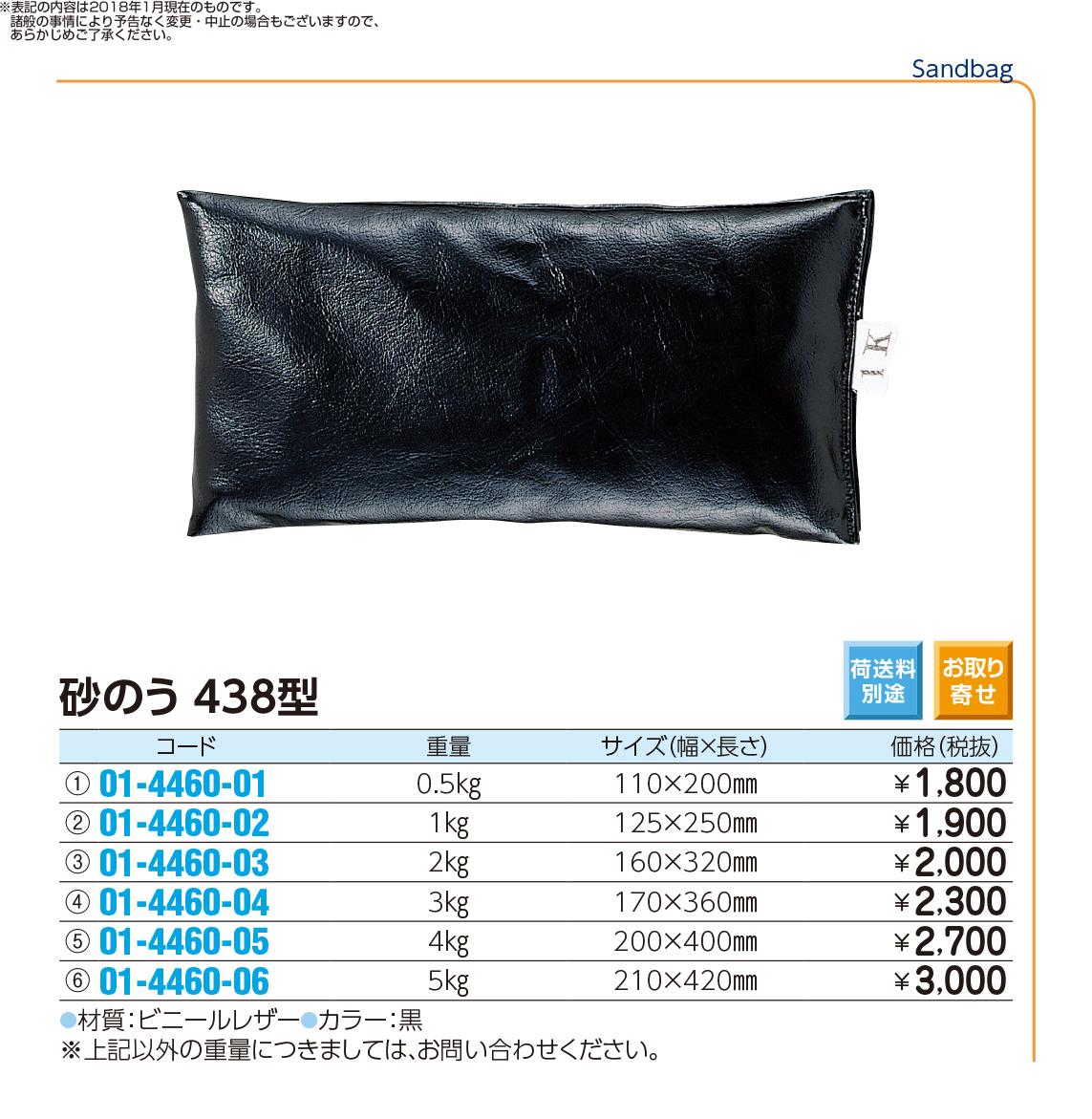 (01-4460-01)砂のう438型 0.5KG サノウ438ガタ【1個単位】【2018年カタログ商品】