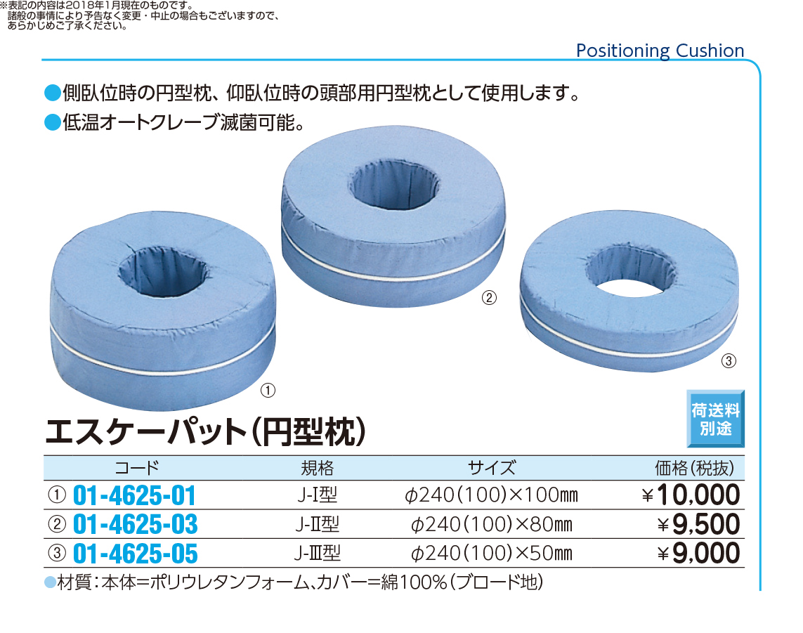 (01-4625-03)エスケーパット(円型枕) J-2ガタ エスケーパット【1個単位】【2018年カタログ商品】