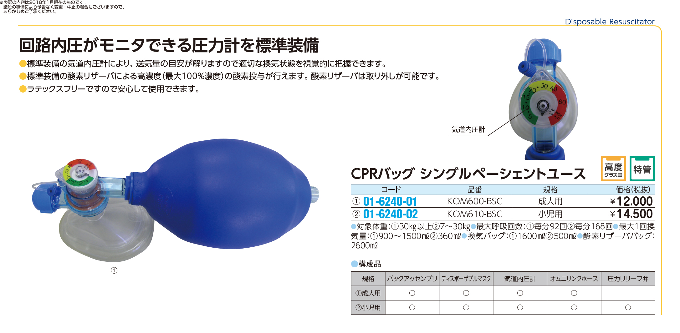 (01-6240-01)CPRバッグ(成人用セット) KOM600-BSC CPRバッグ(セイジンヨウセット【1式単位】【2018年カタログ商品】