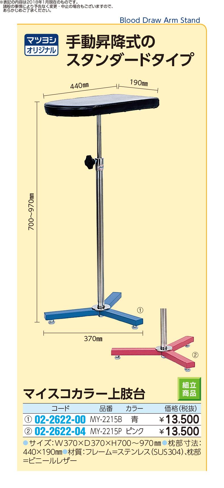 (02-2622-04)マイスコカラー上肢台(ピンク) MY-2215P マイスコカラージョウシダイ(ピンク【1台単位】【2018年カタログ商品】