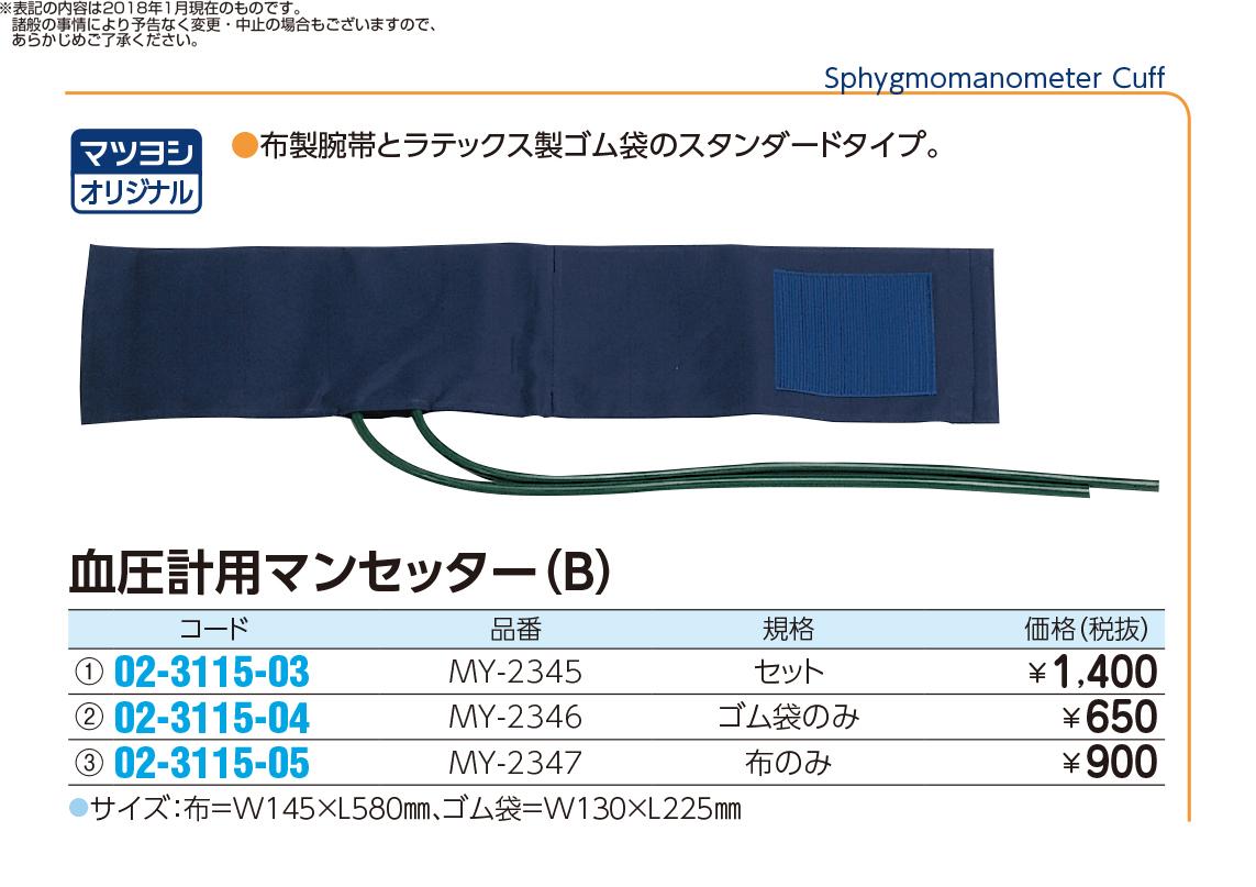 (02-3115-03)Bマンセッターセット MY-2345(W145XL580MM) Bマンセッターセット【1組単位】【2018年カタログ商品】