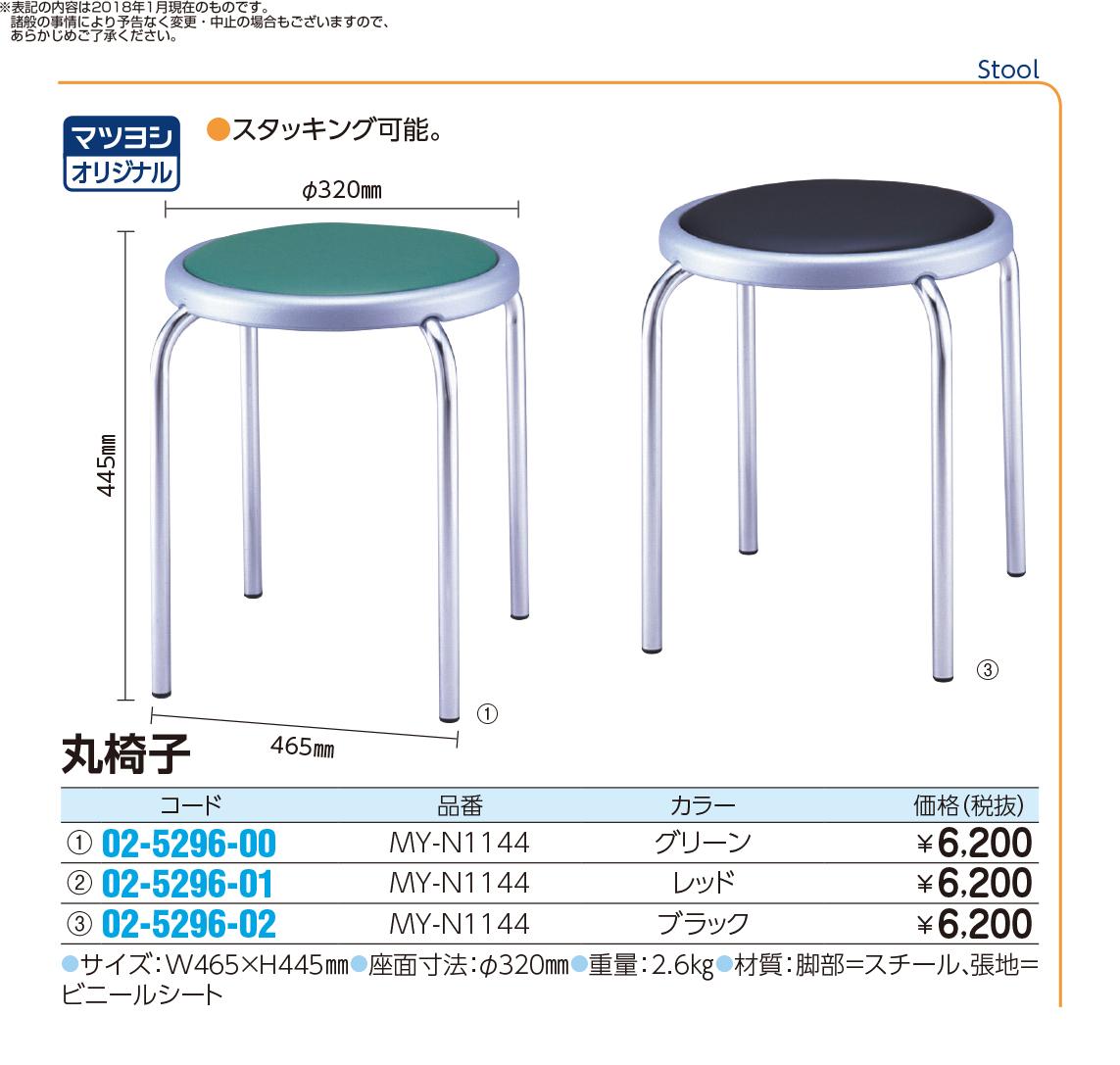 (02-5296-01)丸椅子 MY-N1144(レッド) マルイス(ノーリツイス)【1台単位】【2018年カタログ商品】