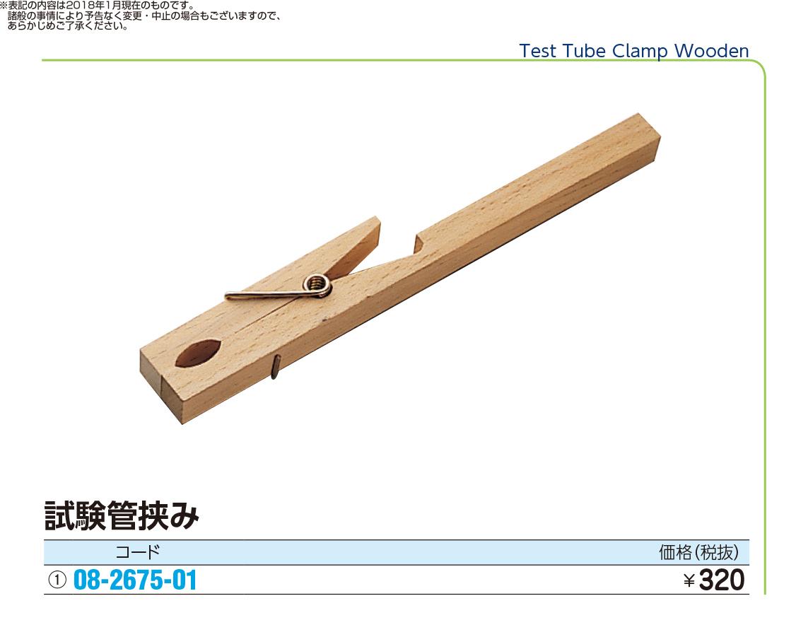 (08-2675-01)試験管挟み(木製)  シケンカンハサミ【1本単位】【2018年カタログ商品】