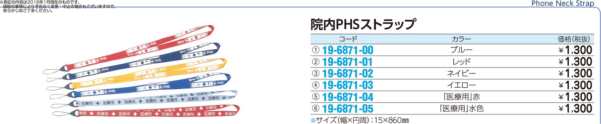 (19-6871-00)院内PHSストラップ 26-3202-01(ブルー) インナイPHSストラップ【1本単位】【2018年カタログ商品】