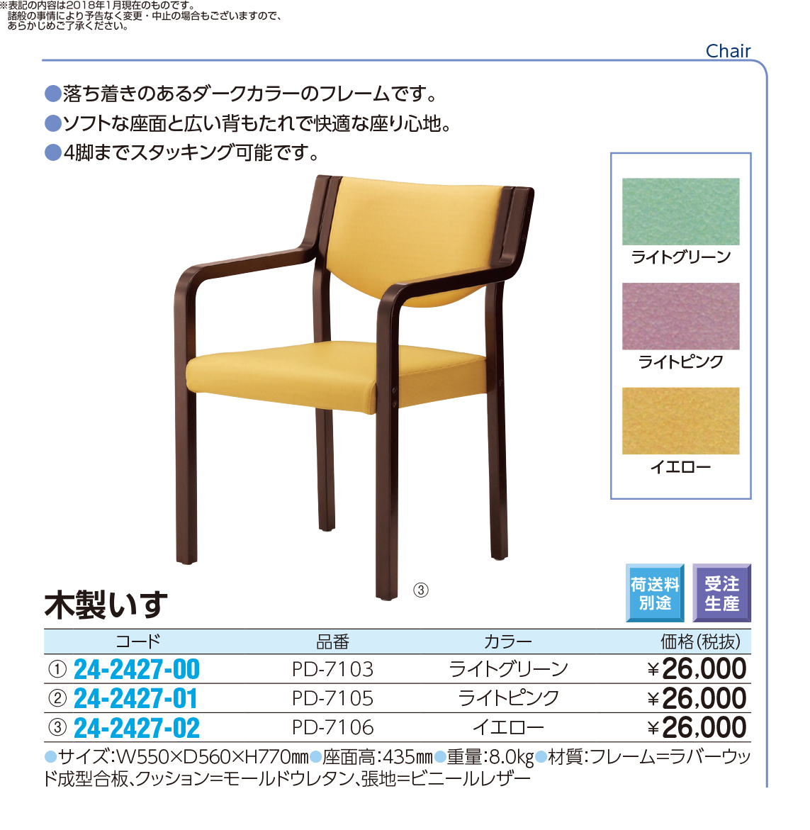 (24-2427-02)木製いす PD-7106(イエロー) モクセイイス【1台単位】【2018年カタログ商品】