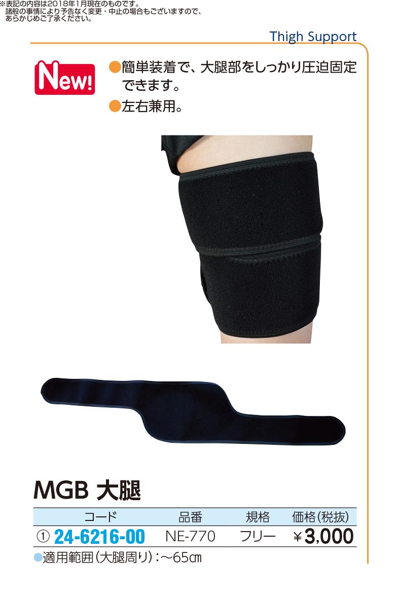 (24-6216-00)MGB大腿 NE-770 MGBダイタイ(日本衛材)【1個単位】【2018年カタログ商品】