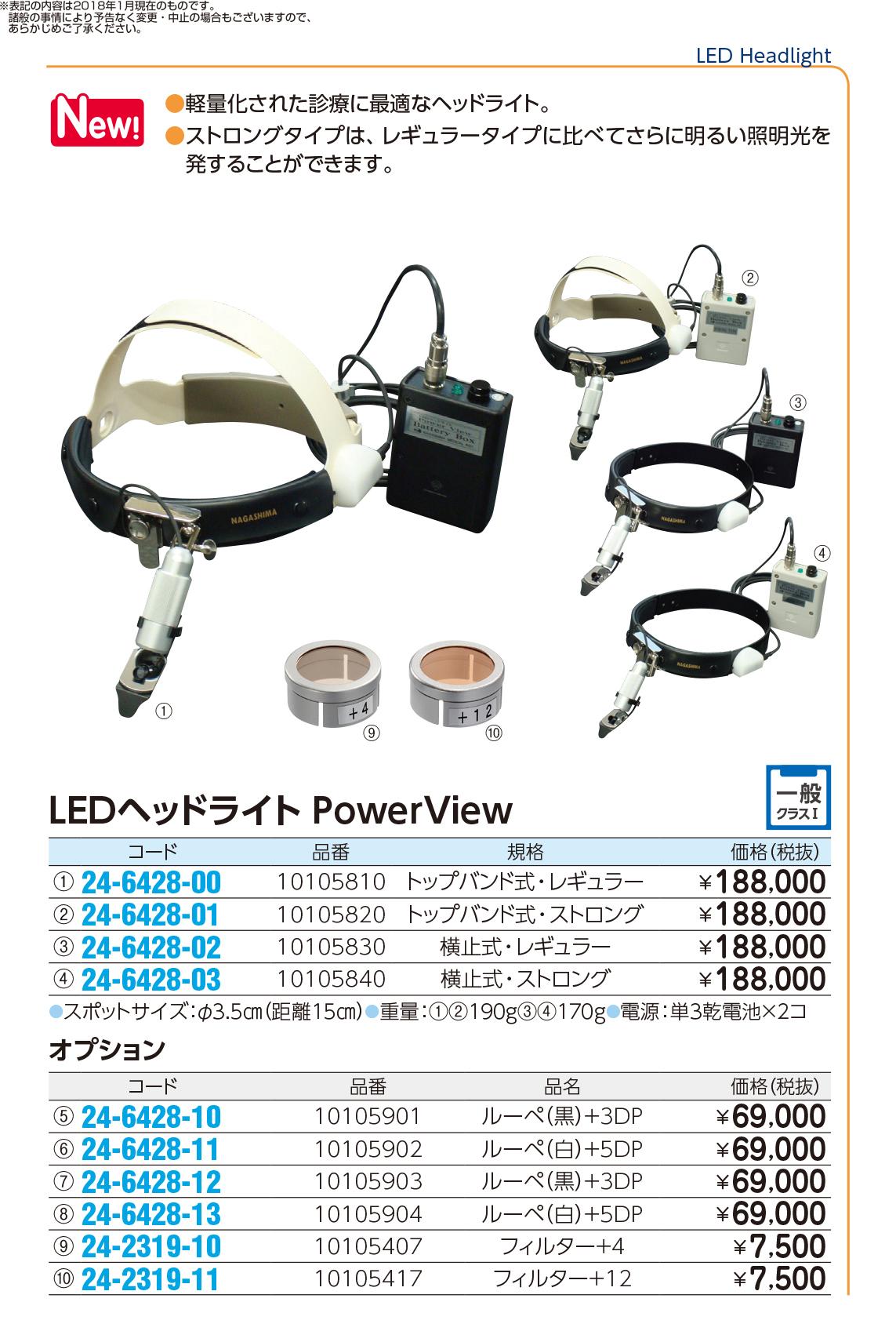 (24-6428-03)LEDヘッドライトパワービュー(同軸 10105840(ヨコドメ・ストロンク LEDヘッドライトパワービュー【1台単位】【2018年カタログ商品】