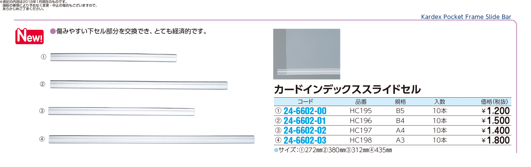 (24-6602-01)カードインデックススライドセル HC196(10イリ)B4ヨウ カードインデックススライドセル(LIHITLAB.)【1袋単位】【2018年カタログ商品】