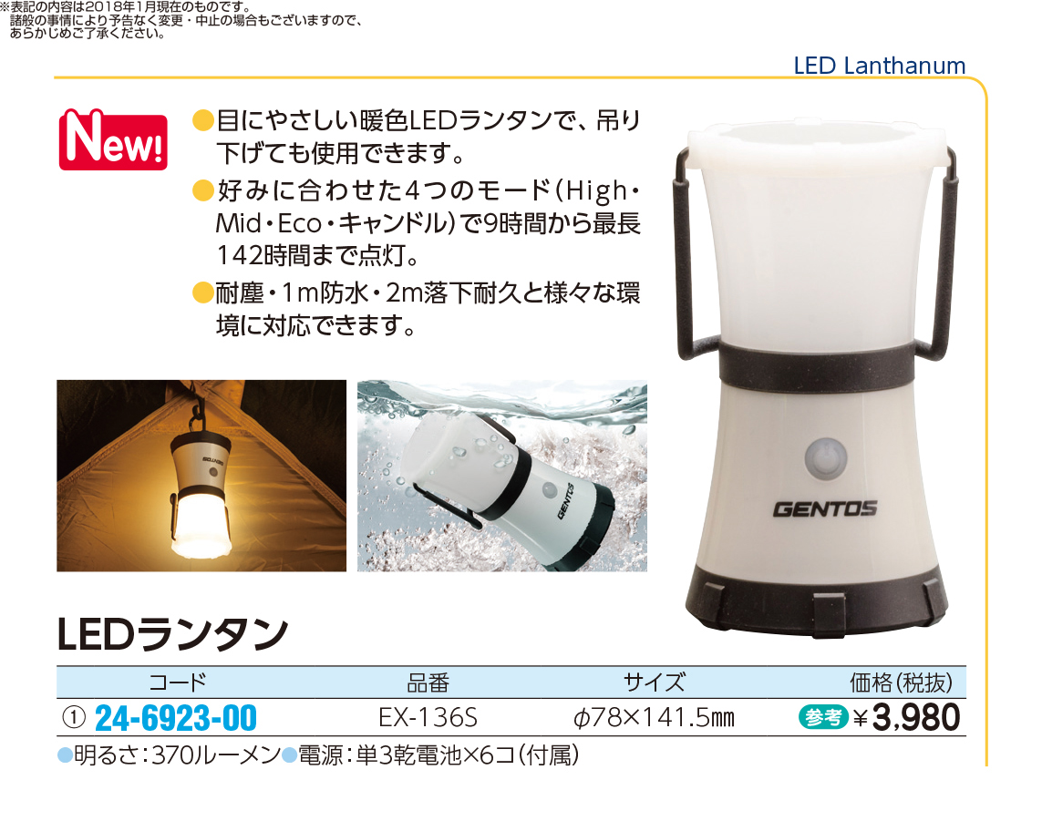(24-6923-00)LEDランタン EX-136S LEDランタン【1個単位】【2018年カタログ商品】