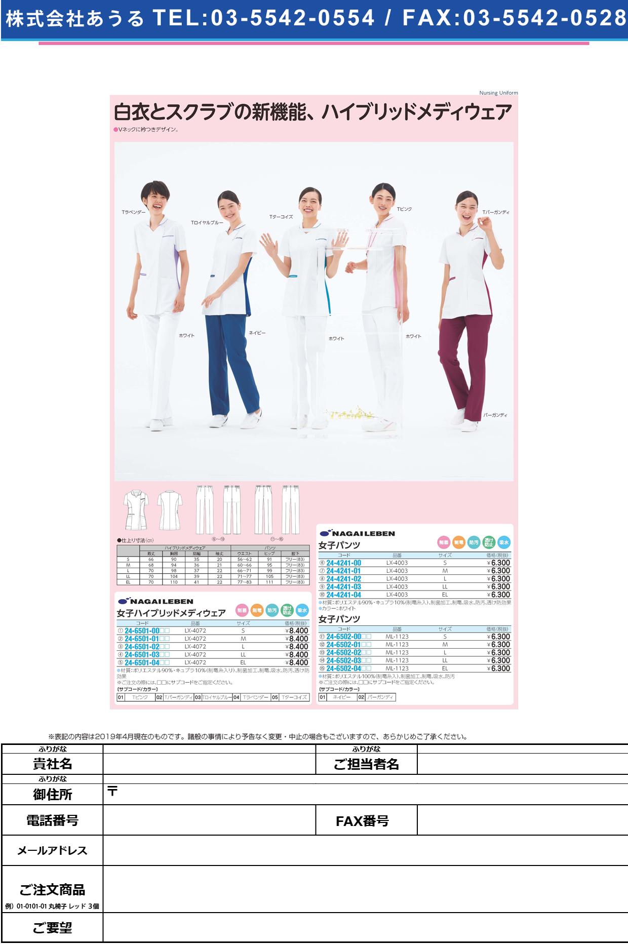 (24-6502-02)女子パンツ ML-1123(L) ジョシパンツ ネイビー(ナガイレーベン)【1枚単位】【2019年カタログ商品】