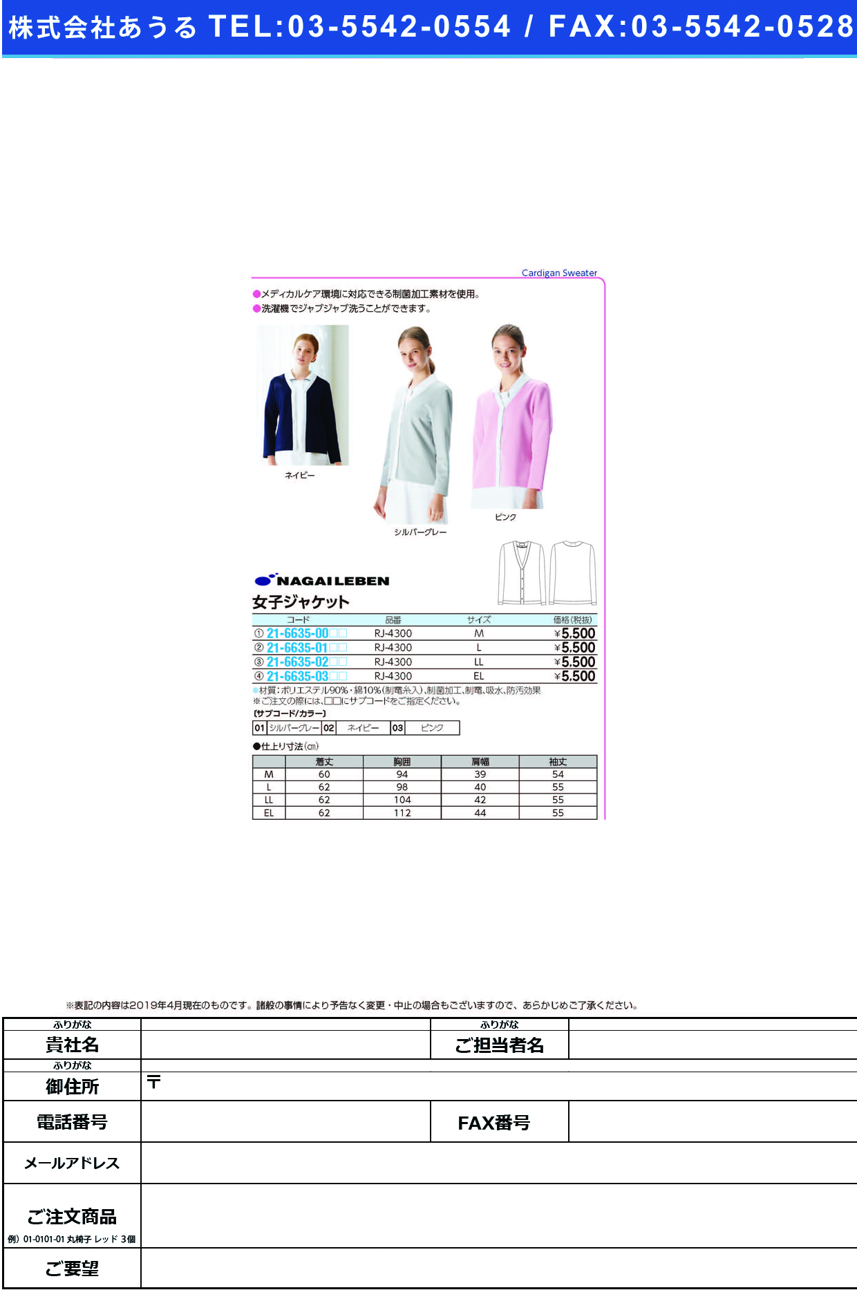 (21-6635-01)ジャケット RJ-4300(L) ジャケット シルバーグレー(ナガイレーベン)【1枚単位】【2019年カタログ商品】