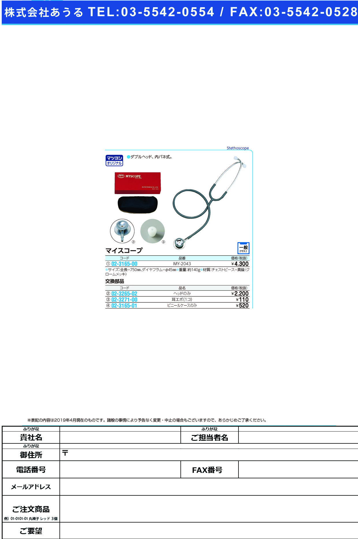 (02-3265-02)聴診器用ヘッド(マイスコープ用)  マイスコープ(ケンツメディコ)【1個単位】【2019年カタログ商品】