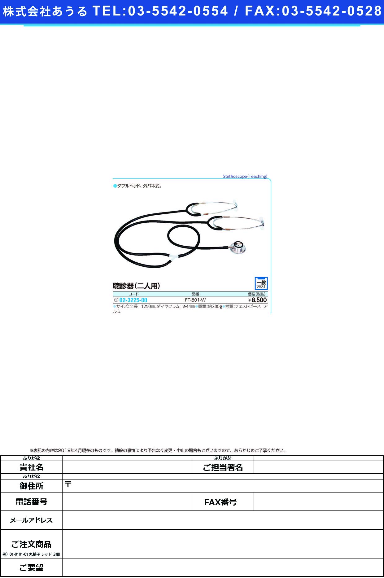 (02-3225-00)聴診器(二人用) FT-801-W(MY-2052) チョウシンキ(2ニンヨウ)【1組単位】【2019年カタログ商品】