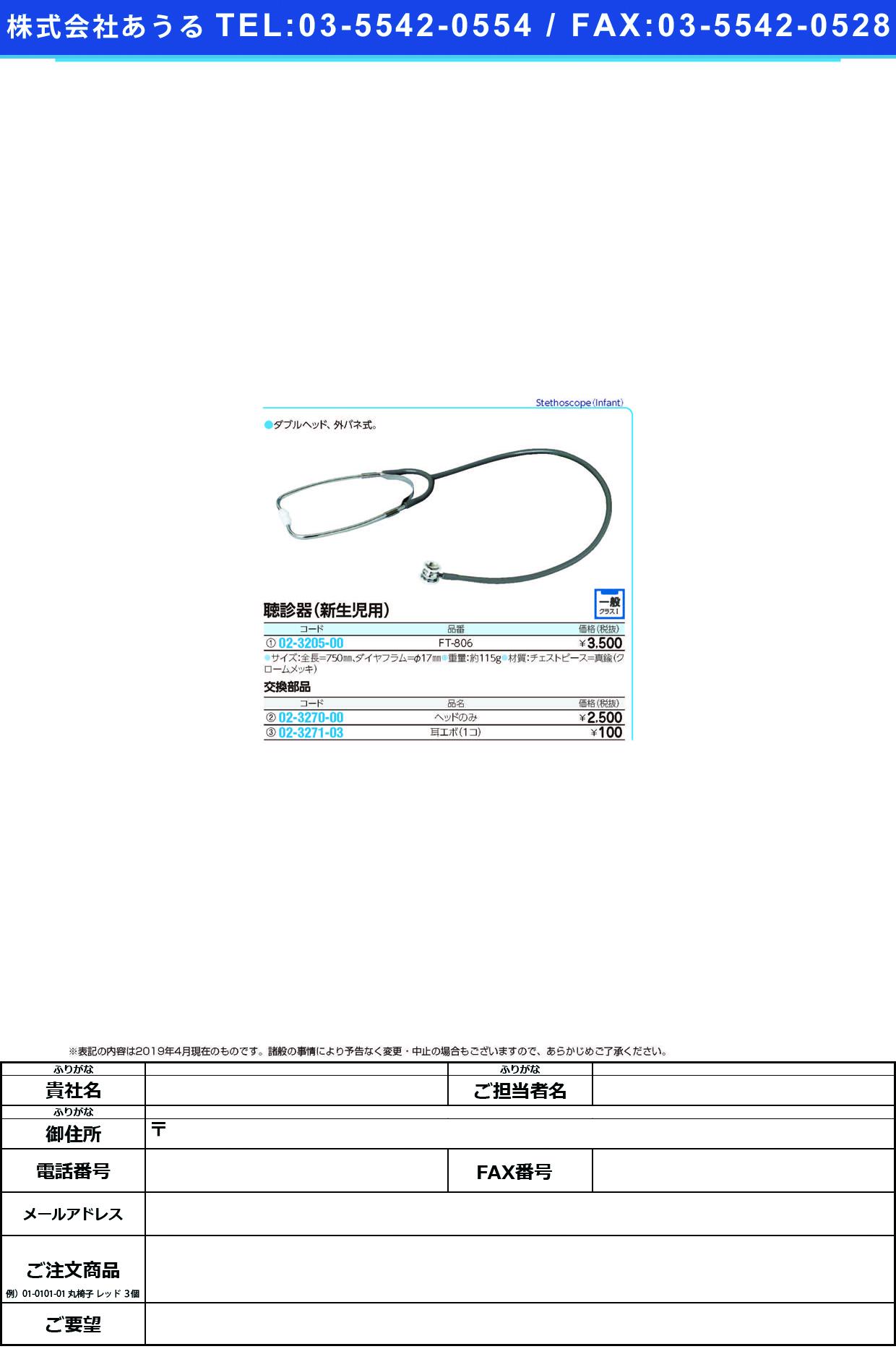 (02-3270-00)聴診器用ヘッド(新生児用)  チョウシンキヨウヘッド(シンセイジ)【1個単位】【2019年カタログ商品】
