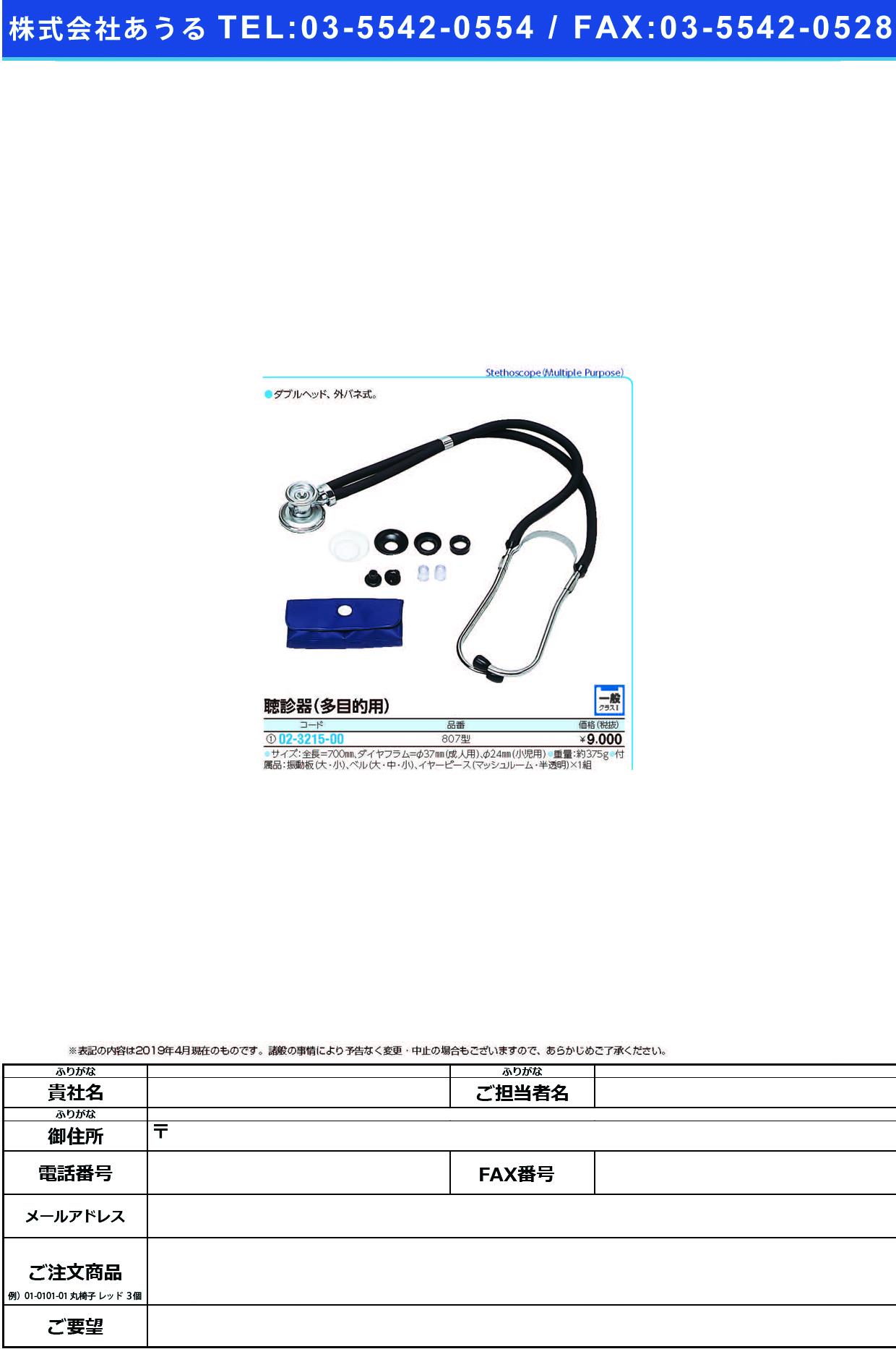 (02-3215-00)聴診器(多目的用) 807ガタ チョウシンキ【1組単位】【2019年カタログ商品】