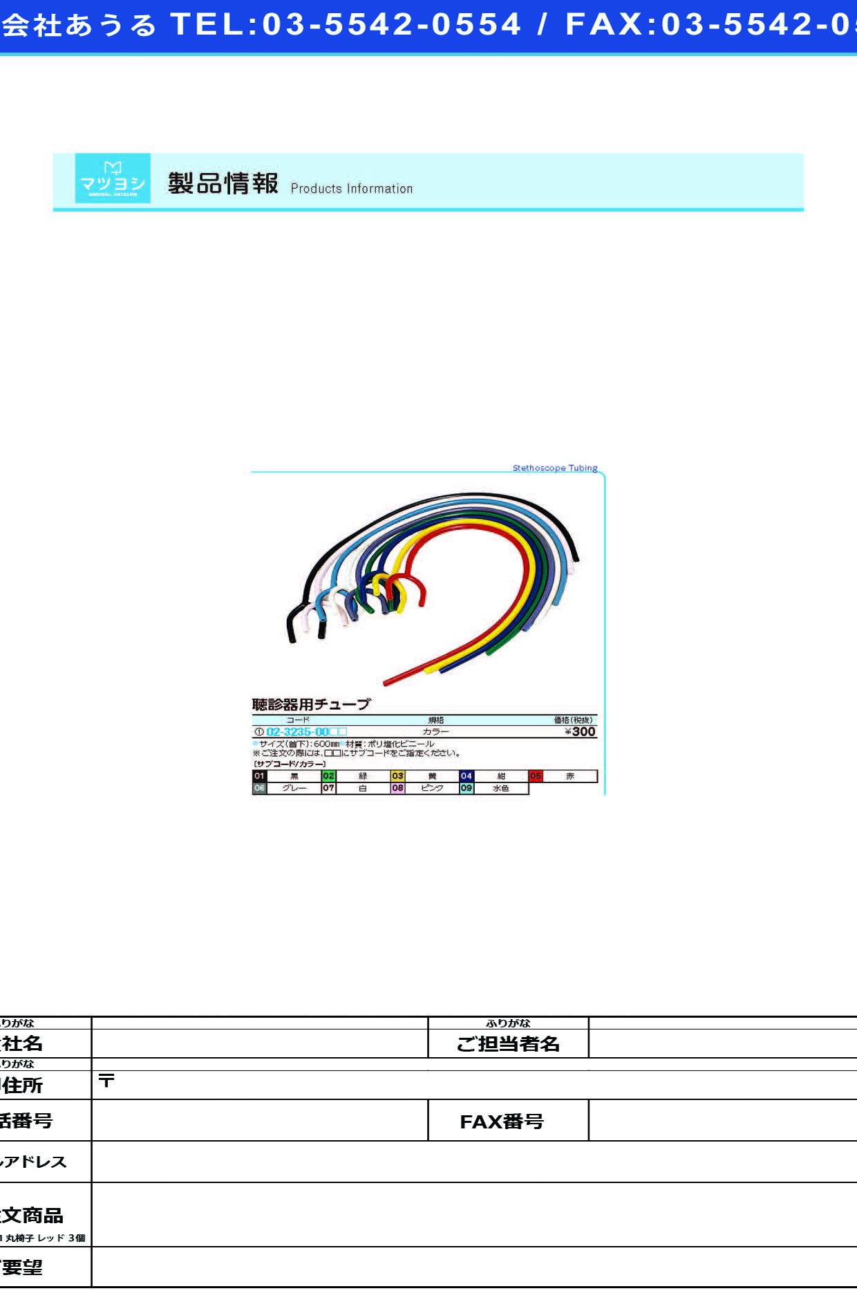 (02-3235-00)聴診器用カラーチューブ  レーベンカン 黒(ケンツメディコ)【1本単位】【2019年カタログ商品】