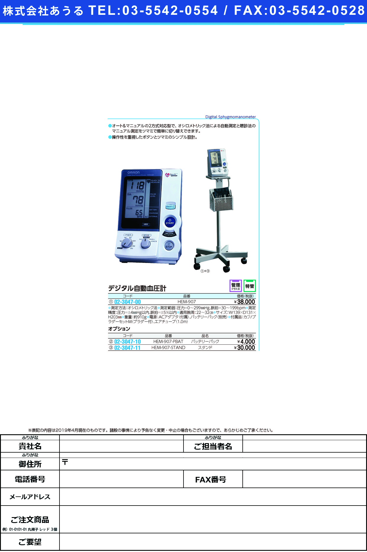 (02-3047-00)デジタル自動血圧計(施設用) HEM-907 デジタルジドウケツアツケイシセツ(フクダコーリン)【1台単位】【2019年カタログ商品】