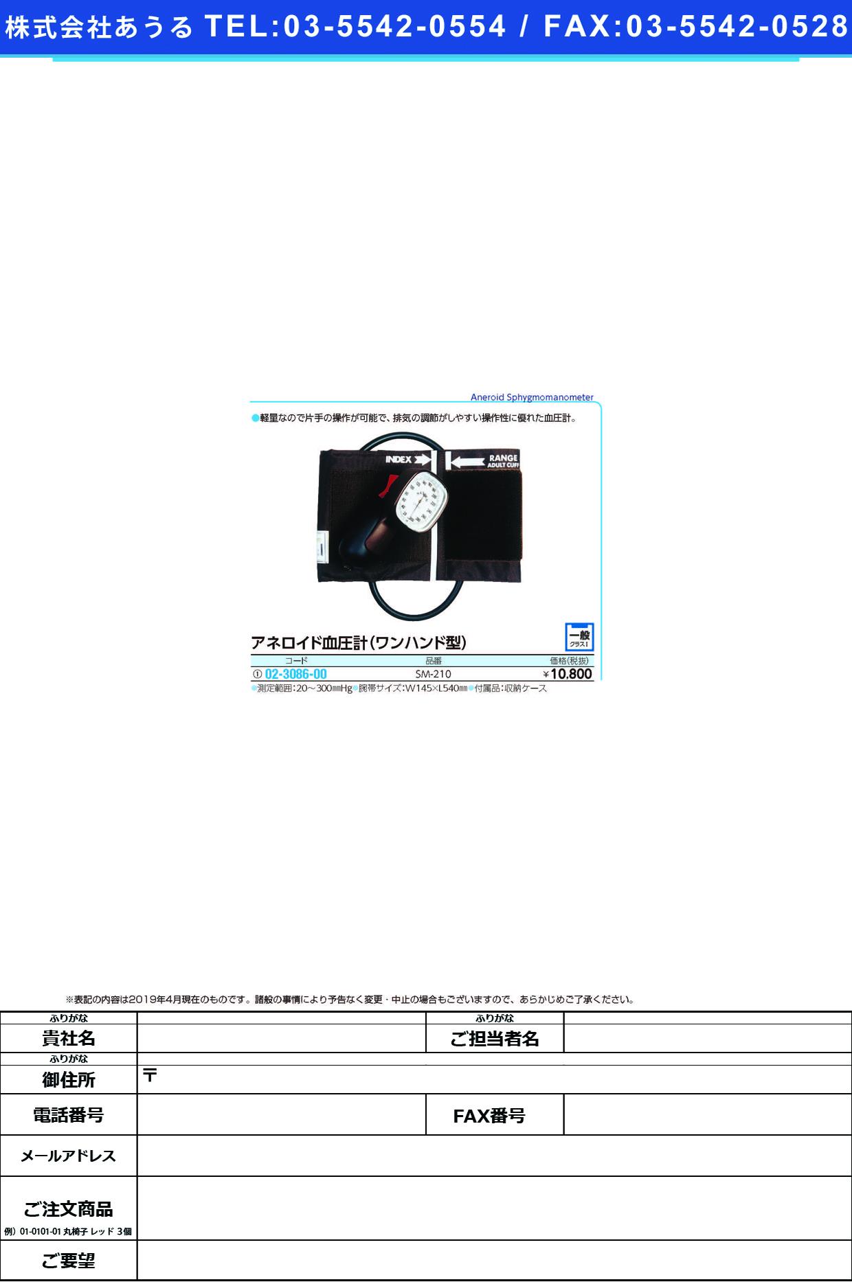 (02-3086-00)アネロイド血圧計(ワンハンド型) SM-210 アネロイドケツアツケイ(ワンハンド)【1組単位】【2019年カタログ商品】