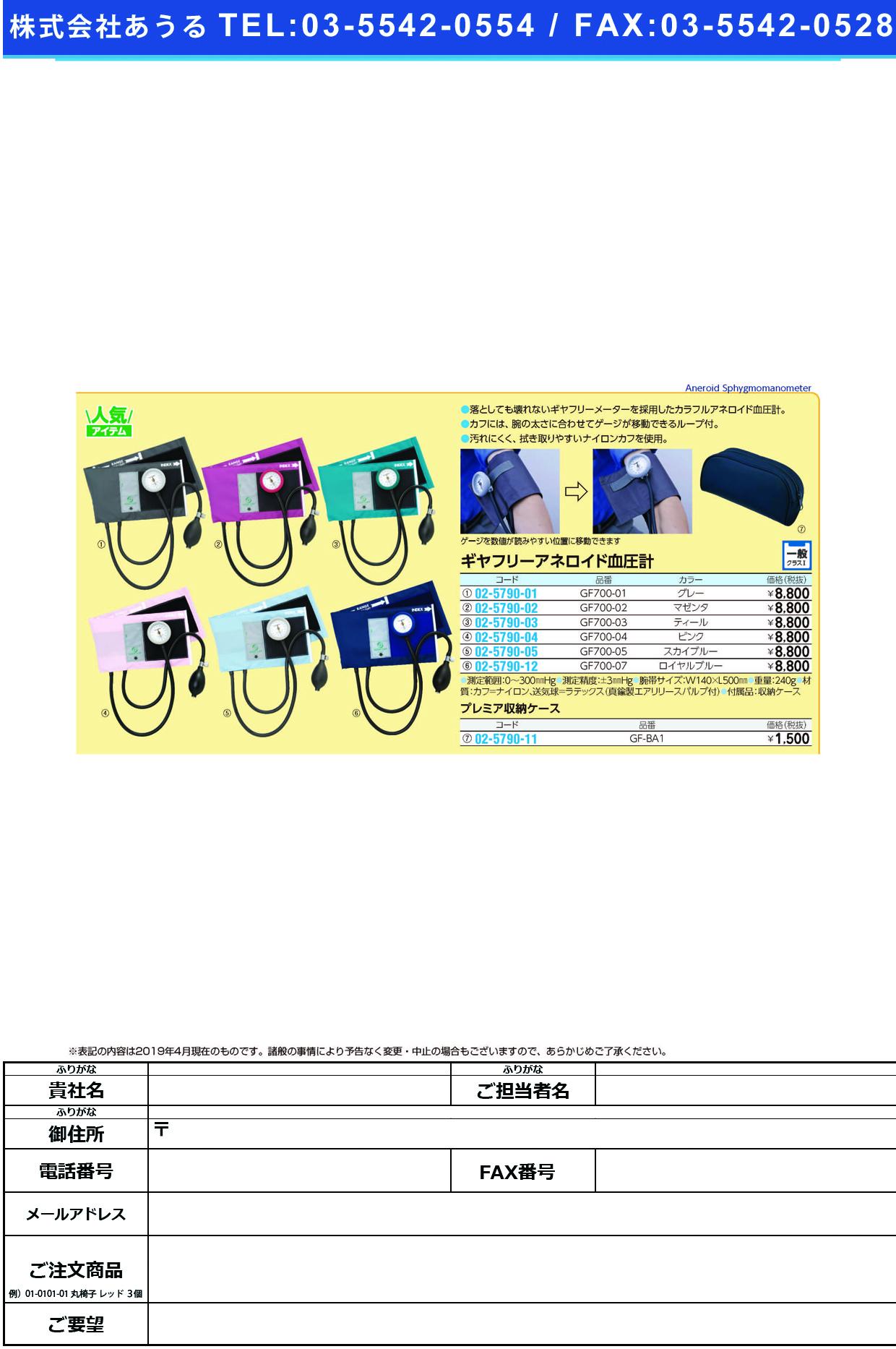 ギヤフリーアネロイド血圧計 GF700-03(ティール) ギヤフリーアネロイドケツアツケイ